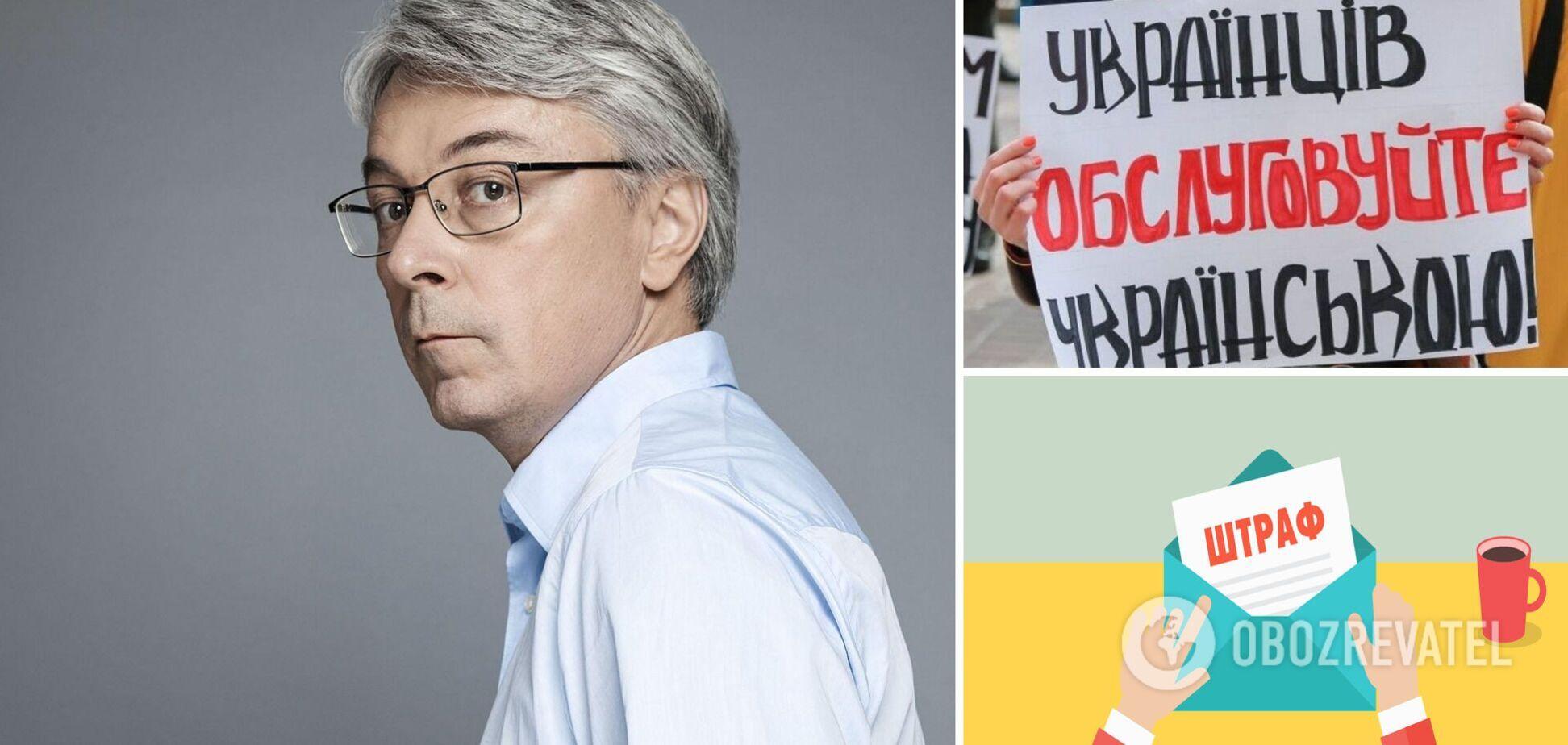 Ткаченко запропонував відтермінувати штрафи за порушення мовного закону