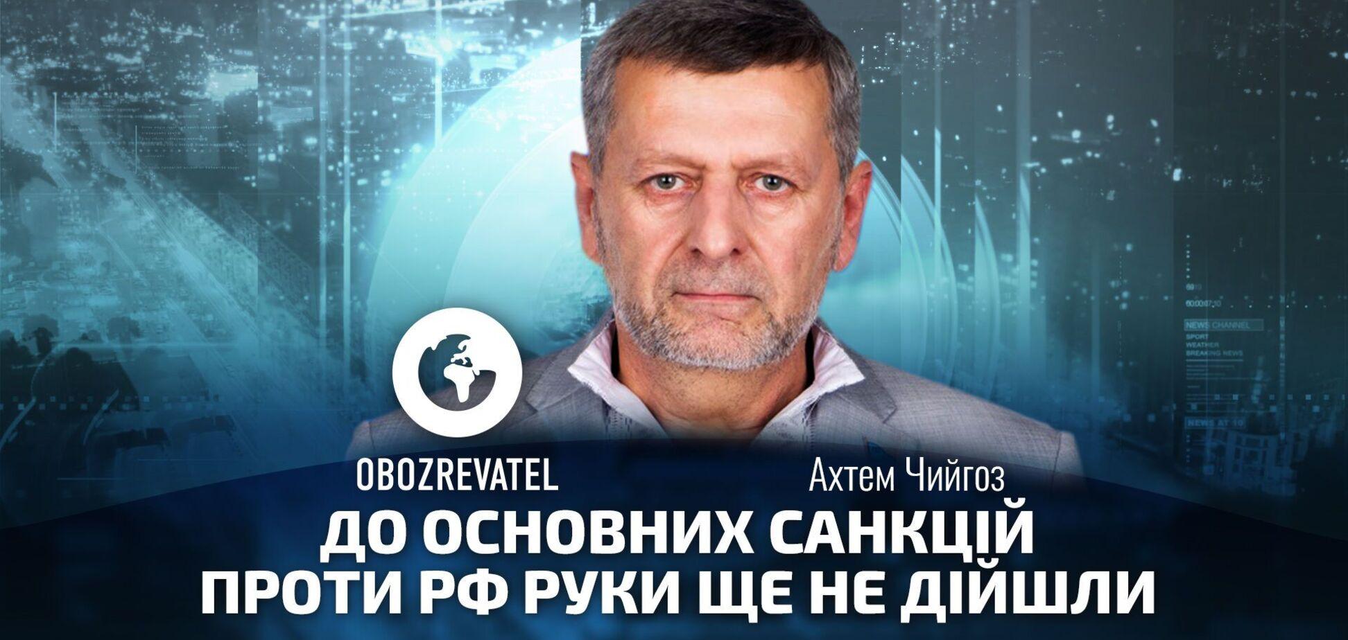 Чийгоз: головні санкції проти РФ ще попереду