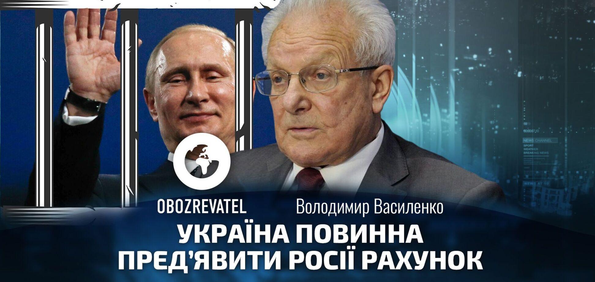 Василенко: Україна повинна пред'явити РФ рахунок