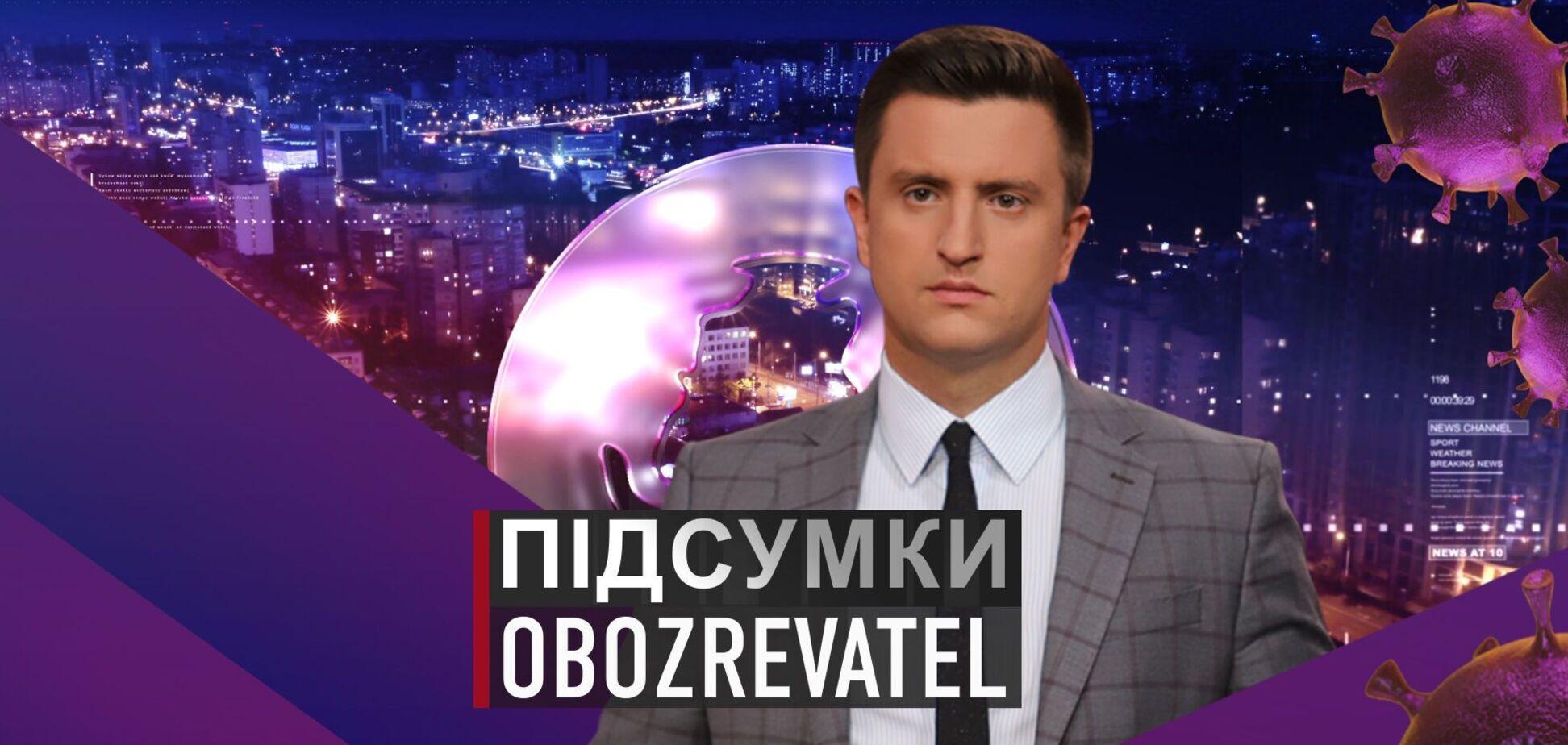 Итоги дня с Вадимом Колодийчуком. Понедельник, 15 февраля