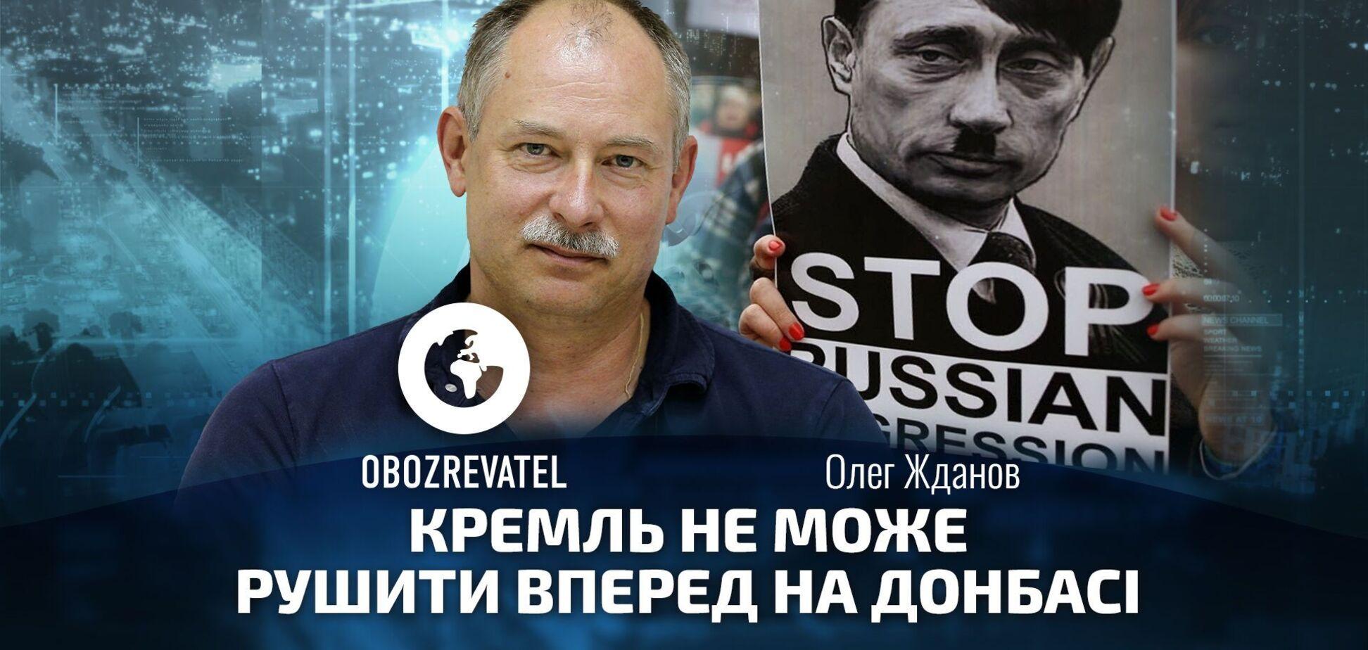 Жданов: Кремль не может двинуться вперед на Донбассе
