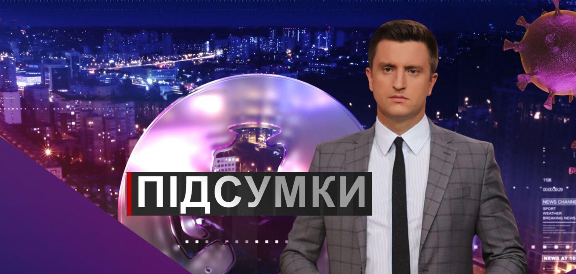 Итоги дня с Вадимом Колодийчуком. Вторник, 16 февраля