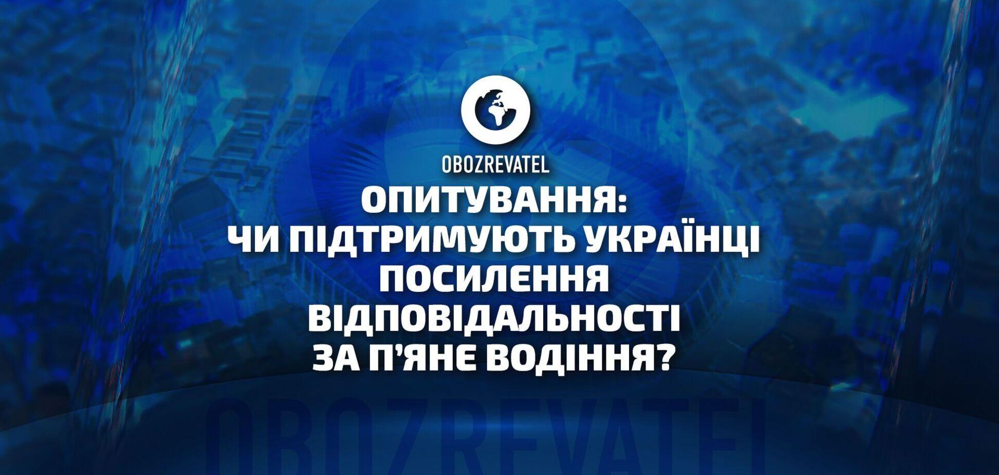 Опрос: поддерживают ли украинцы новые наказания за 'пьяное' вождение?