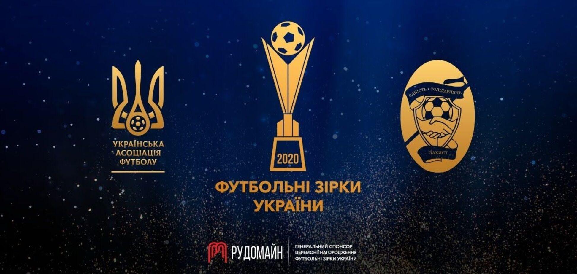 Футбольні зірки України-2020