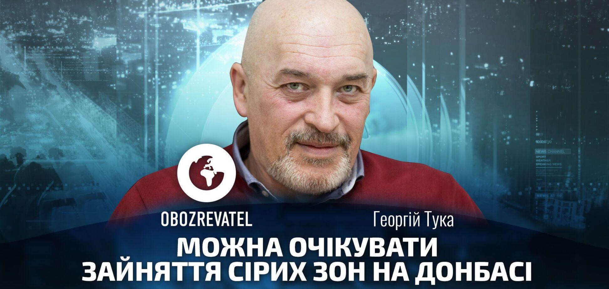 Тука: серые зоны на Донбассе могут занять