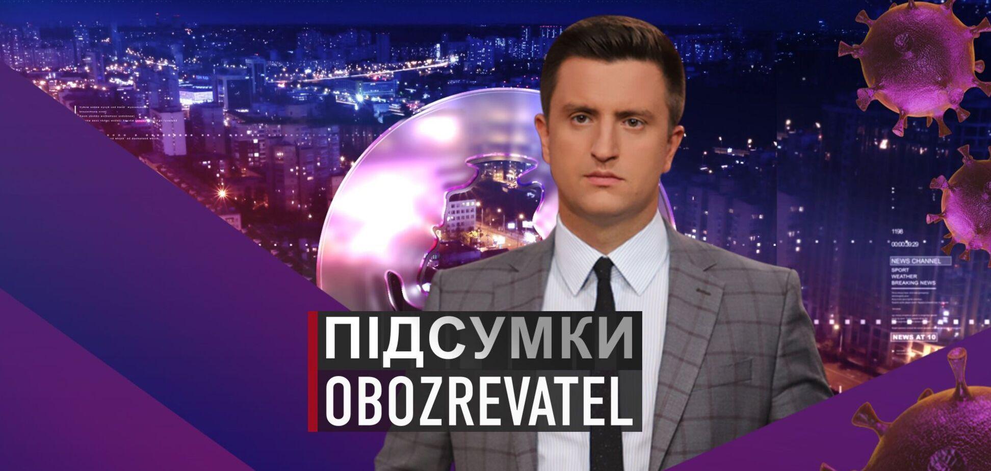 Итоги дня с Вадимом Колодийчуком. Среда, 17 февраля