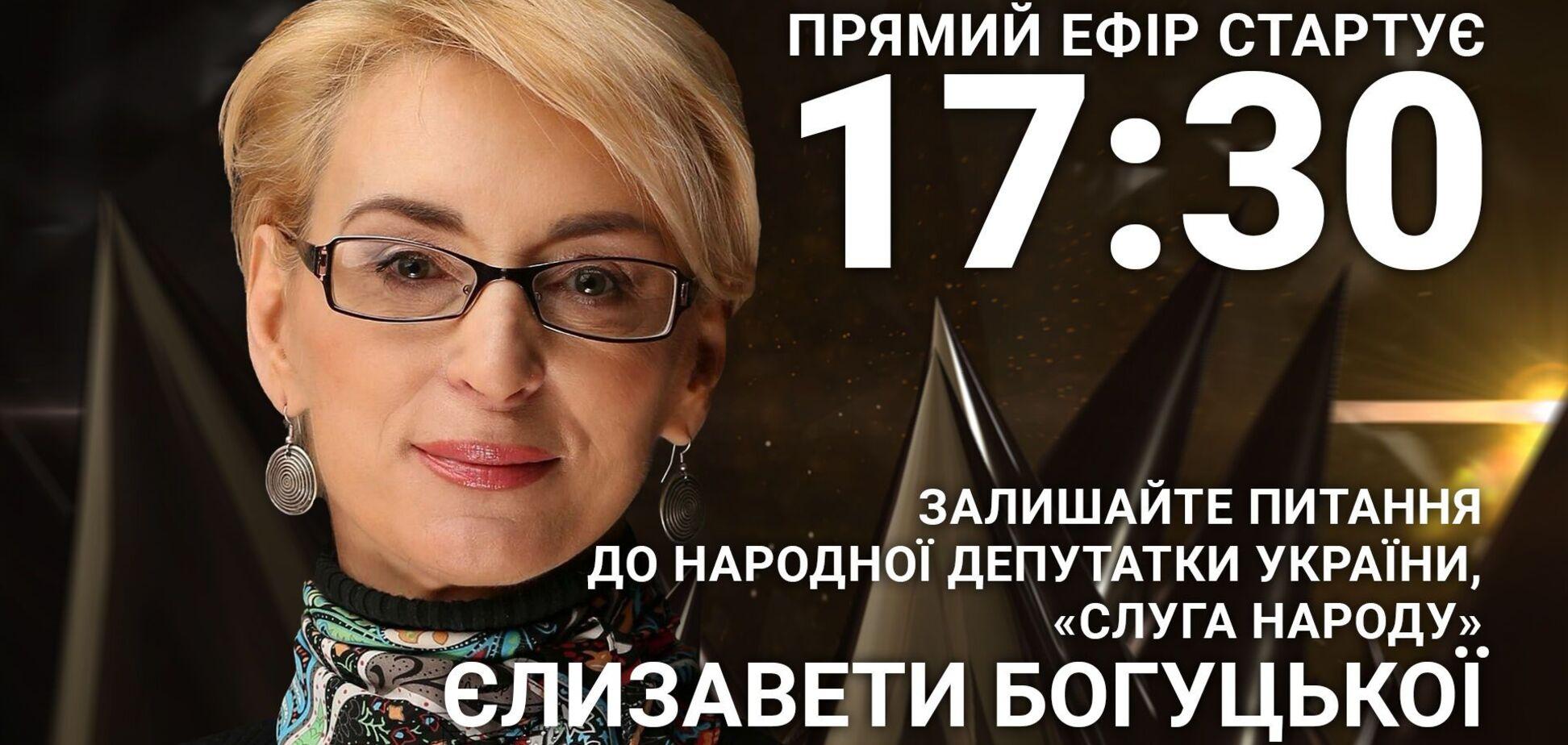 Елизавета Богуцкая: задайте нардепу острый вопрос