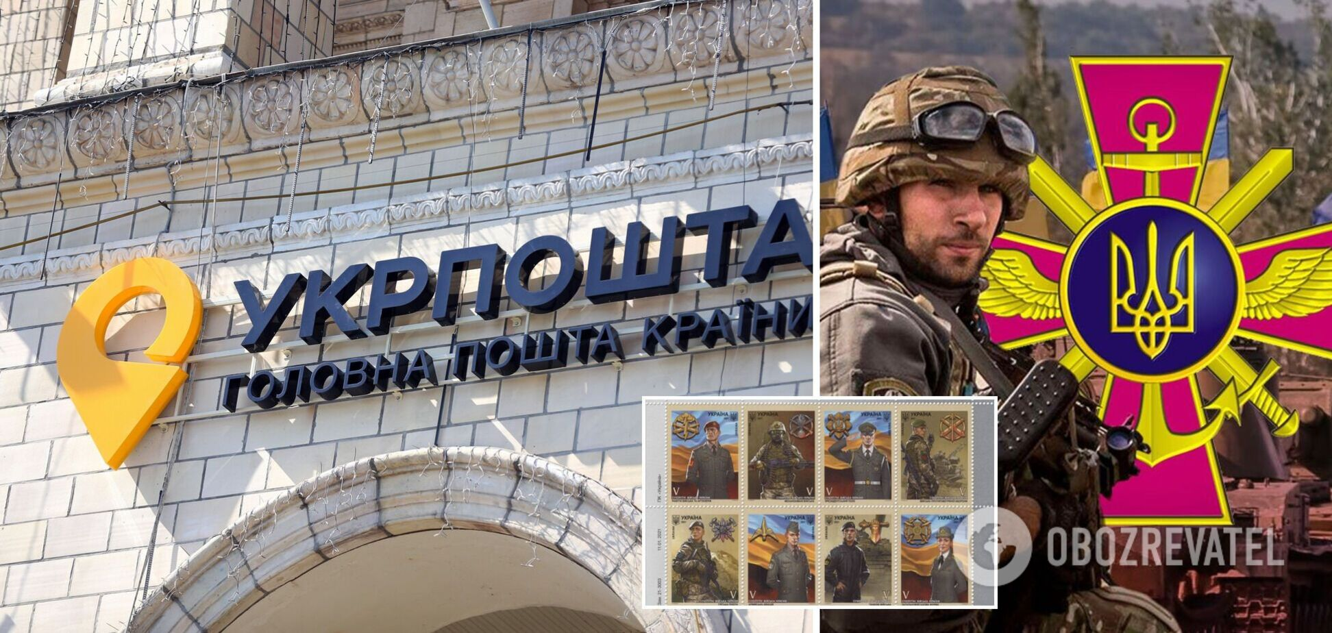 В 'Укрпошті' захотіли випустити марки на честь ЗСУ 23 лютого: Генштаб відреагував