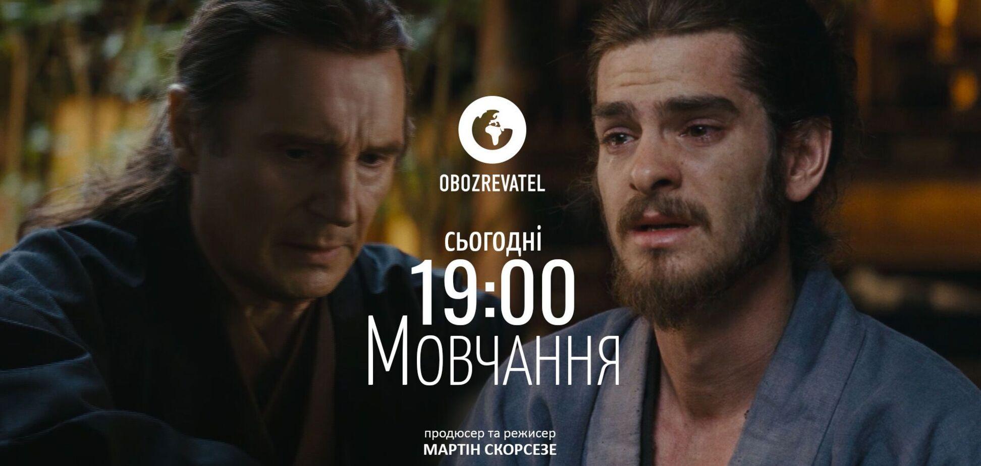 'Мовчання' – історико-драматичний фільм від оскароносного Мартіна Скорсезе
