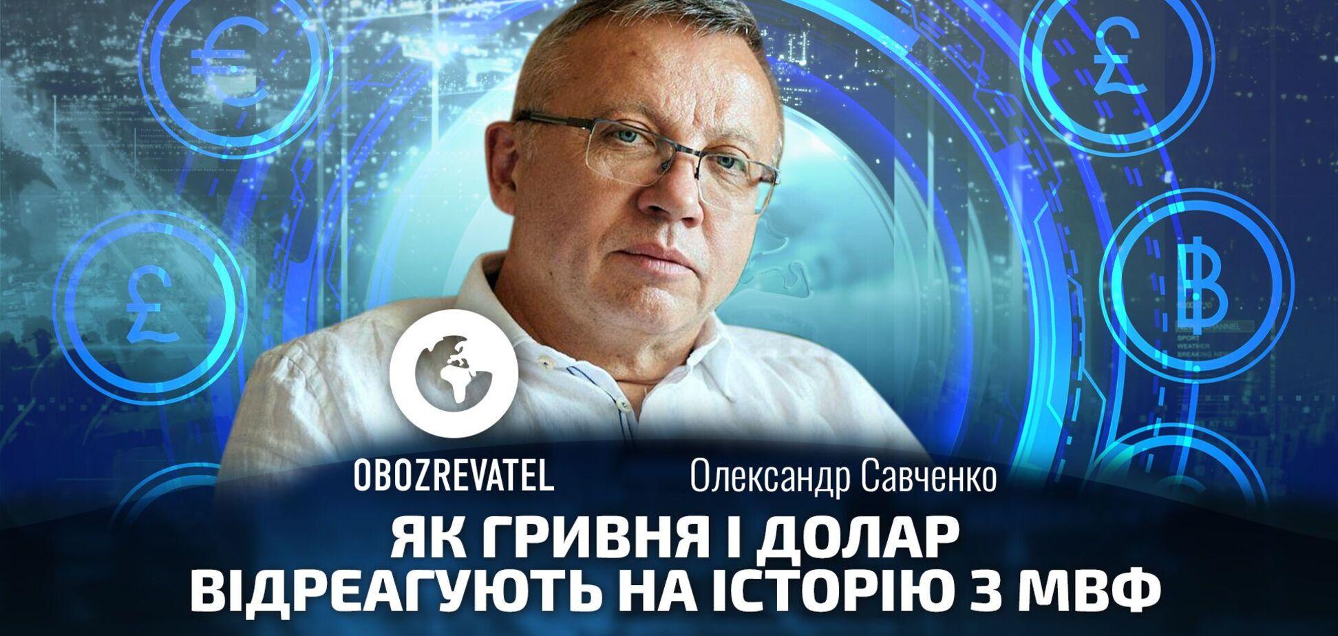 Савченко: як долар відреагує на історію з МВФ