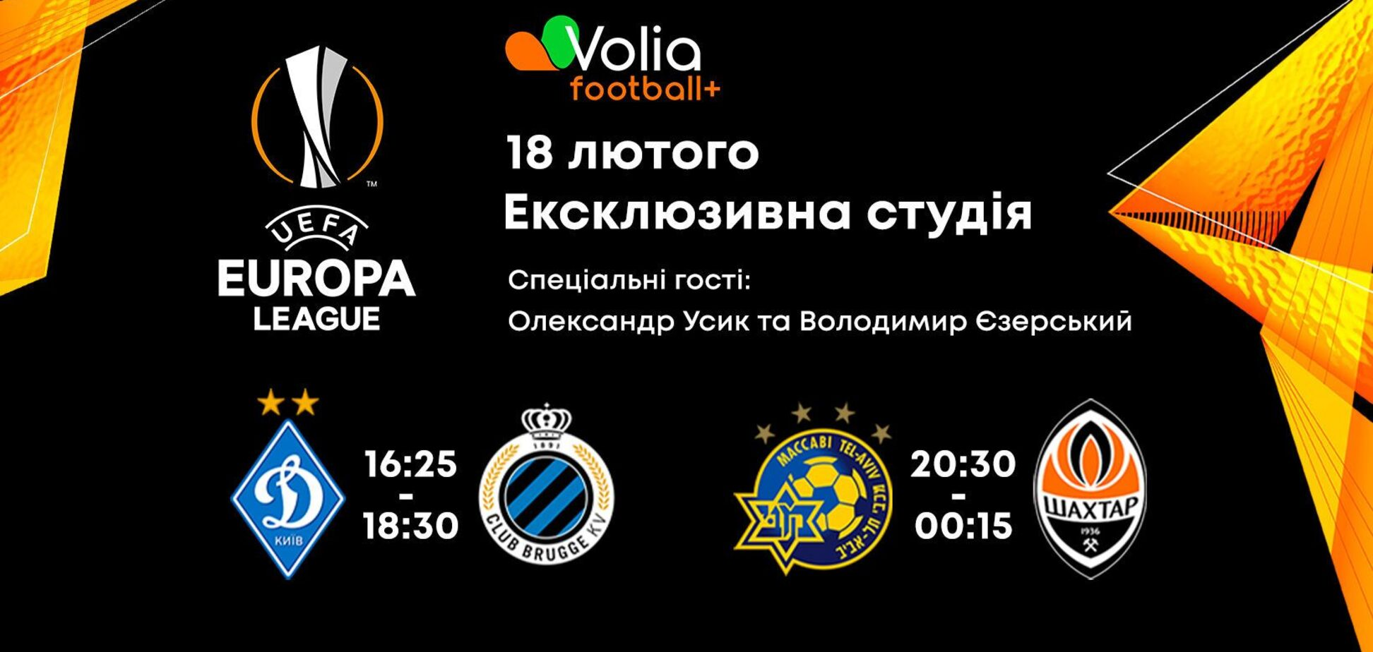 18 лютого Volia і MEGOGO проведуть спільний онлайн-марафон присвячений Лізі Європи УЄФА