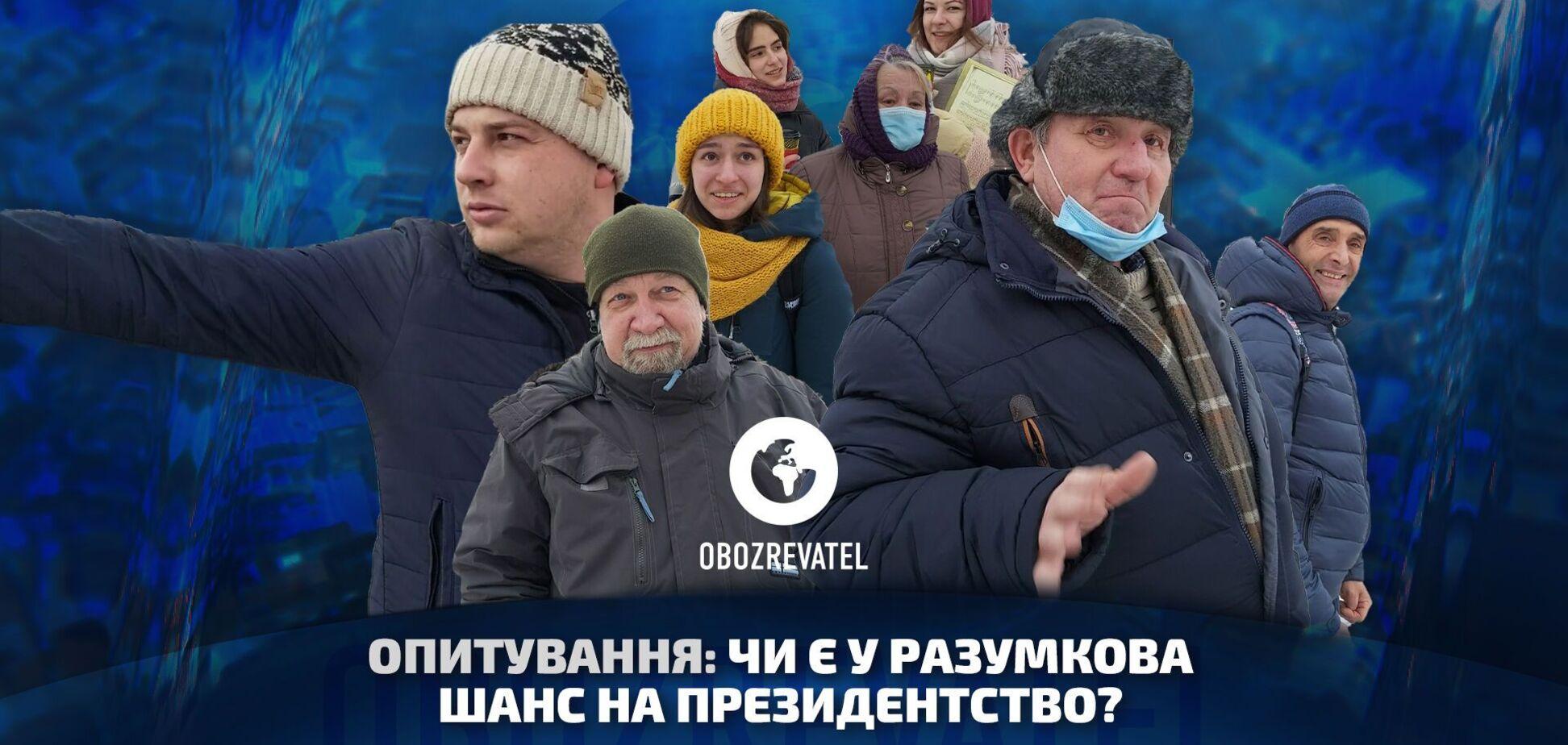Опрос: есть ли у Разумкова шанс на президентство?