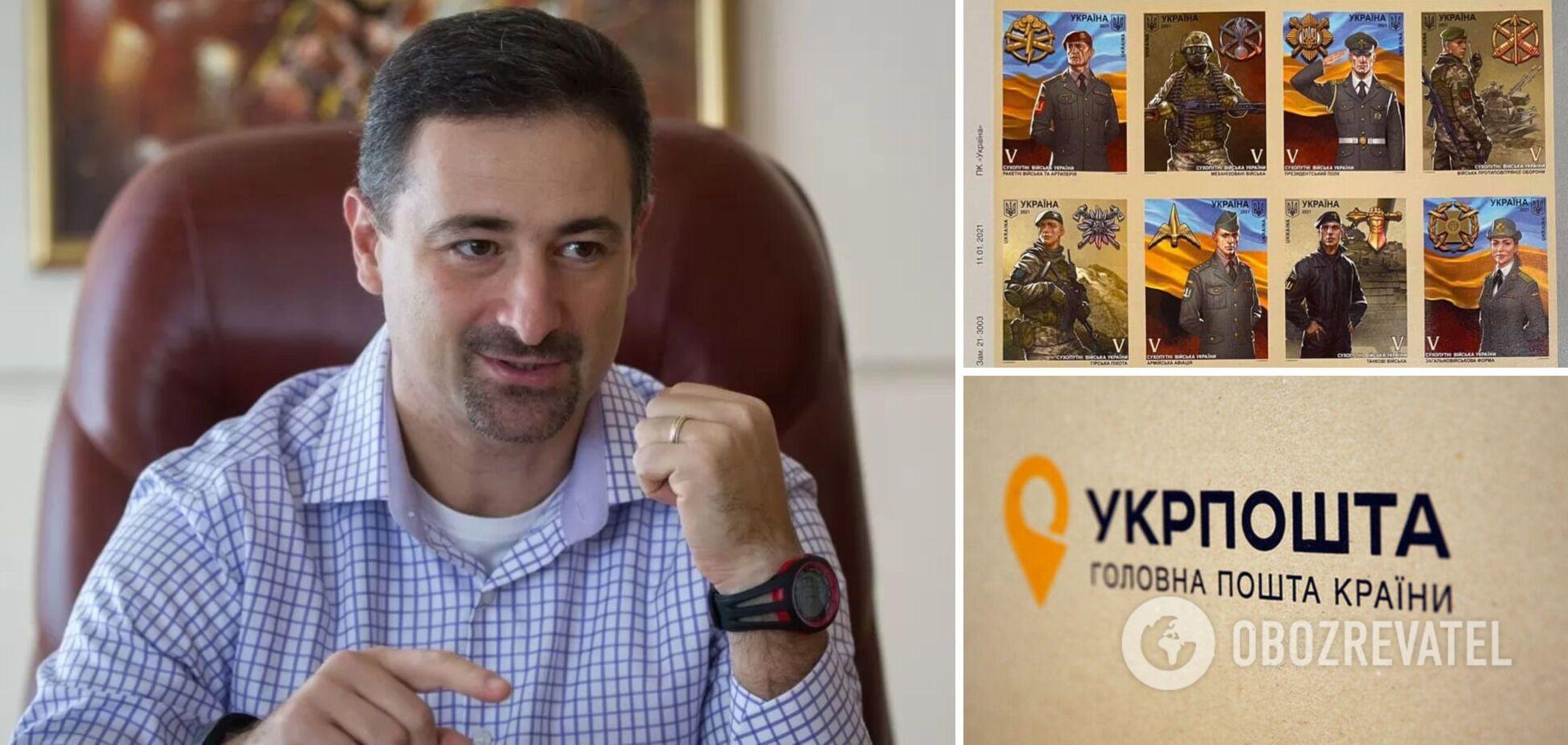 В 'Укрпошті' виправдалися за ідею презентувати марки на честь ЗСУ 23 лютого