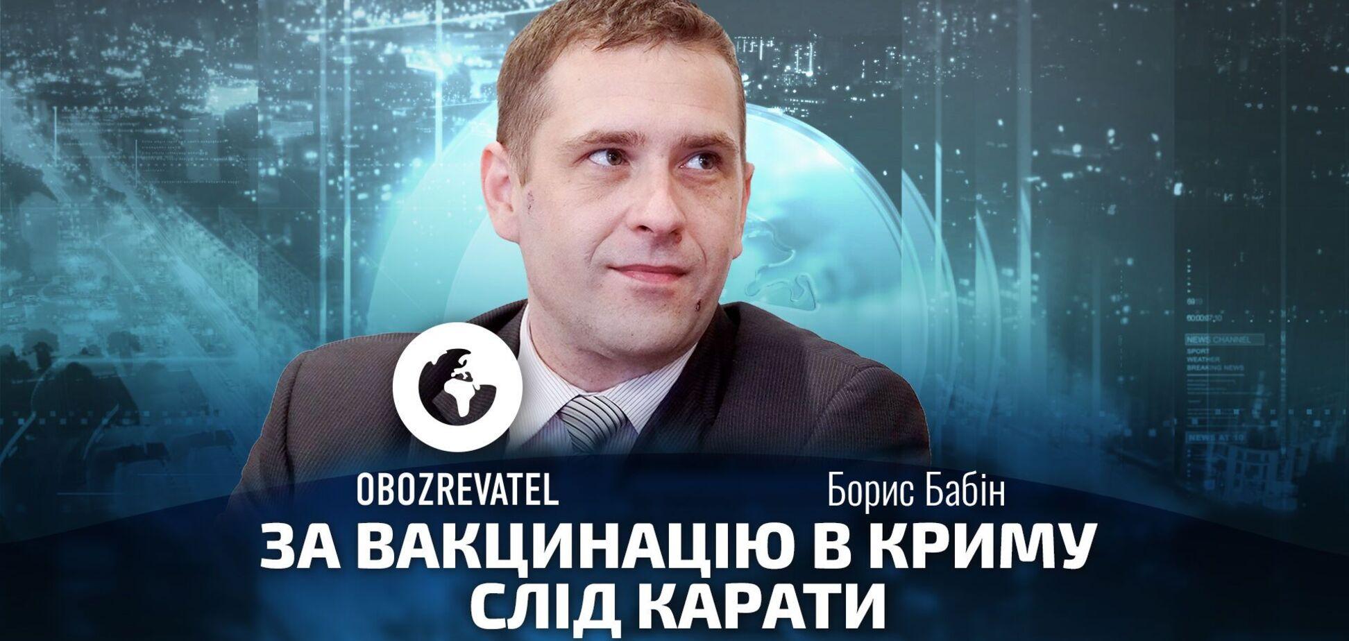Бабін: вакцинація в Криму – злочин