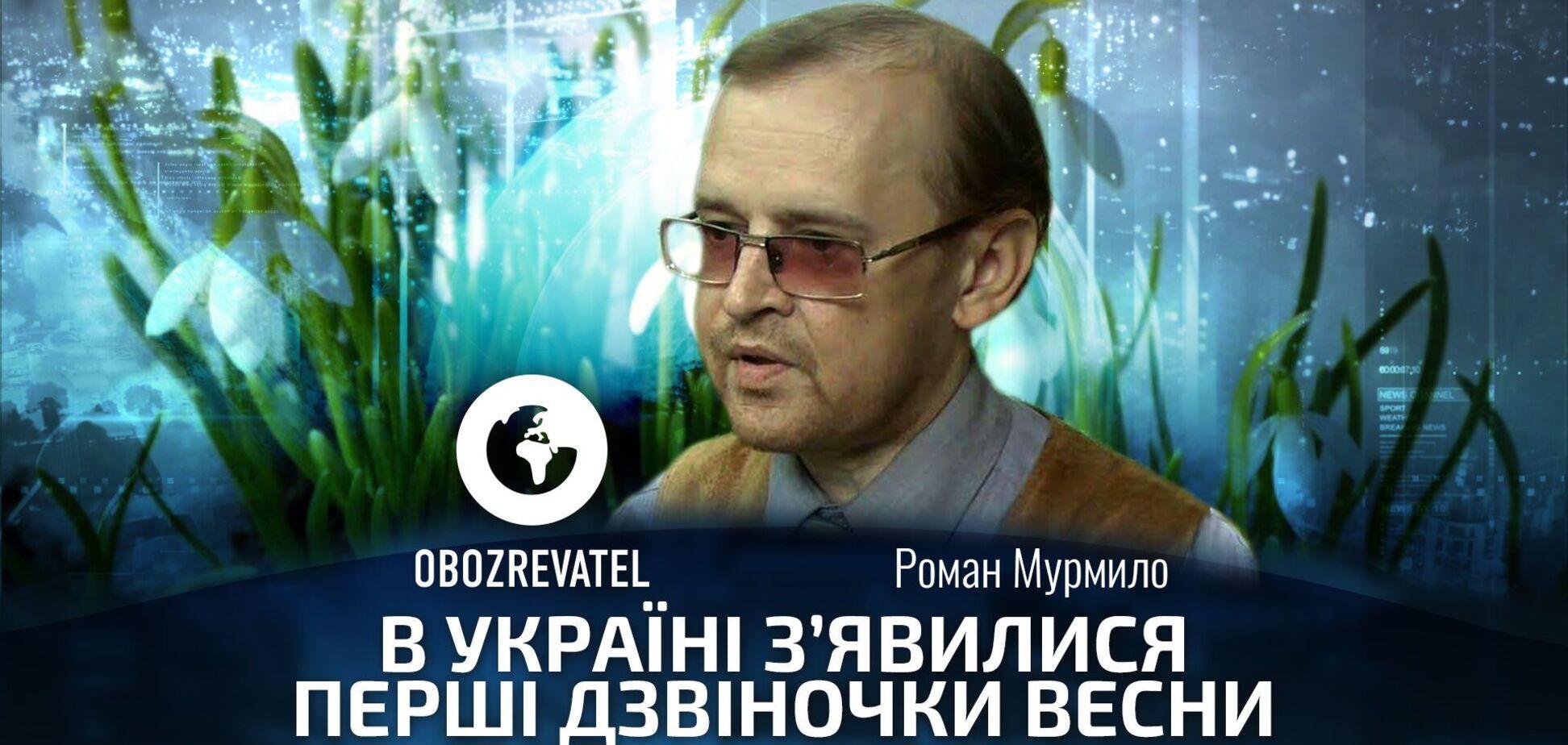 Синоптик Мурмило: в Україні перші дзвіночки весни