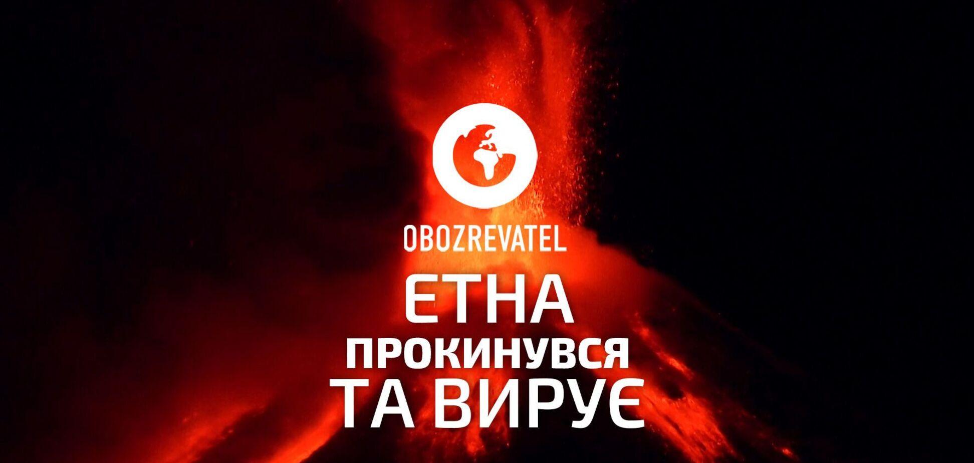 Активизировался вулкан Этна – извержение лавы, города покрыло пеплом