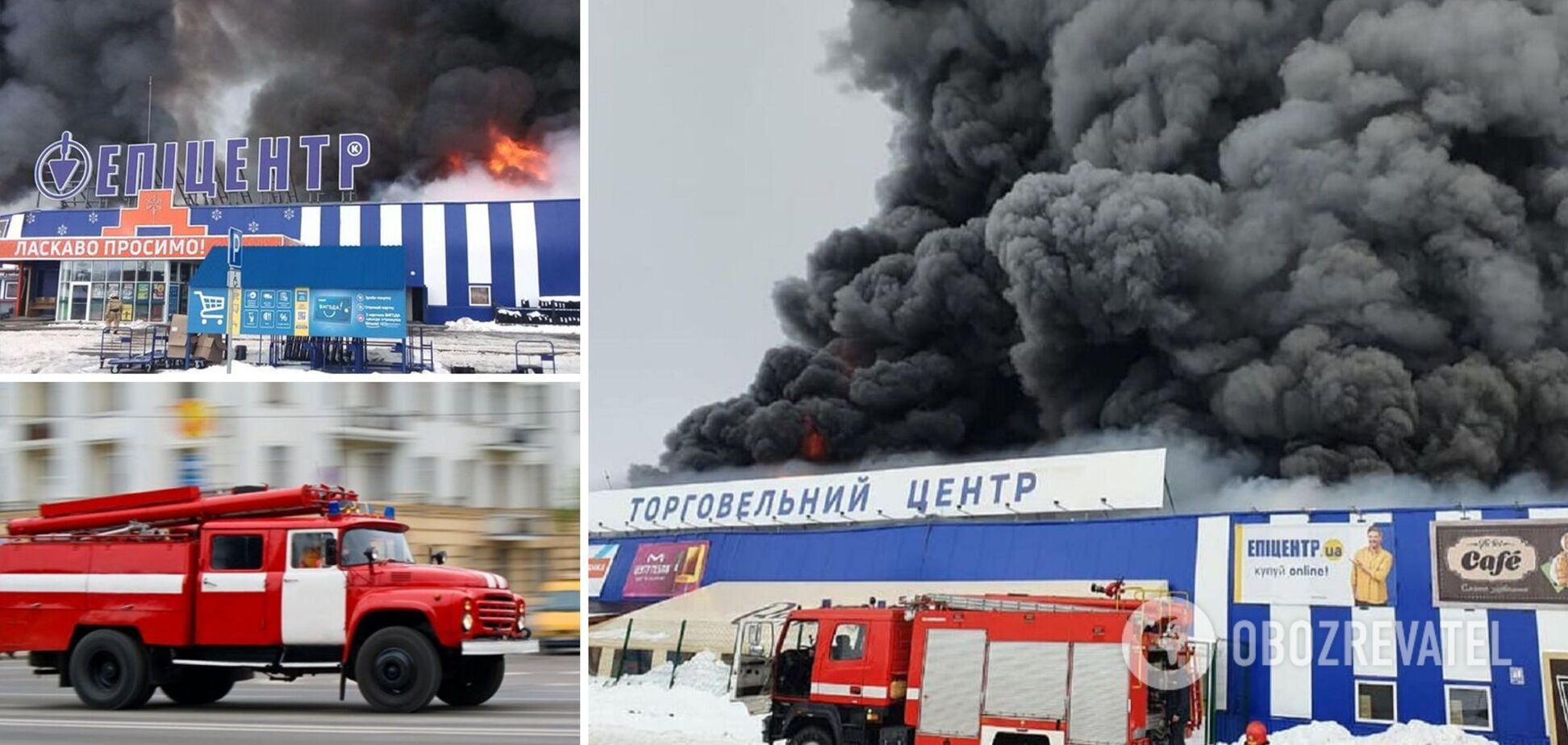 Пожежа в 'Епіцентрі' у Первомайську