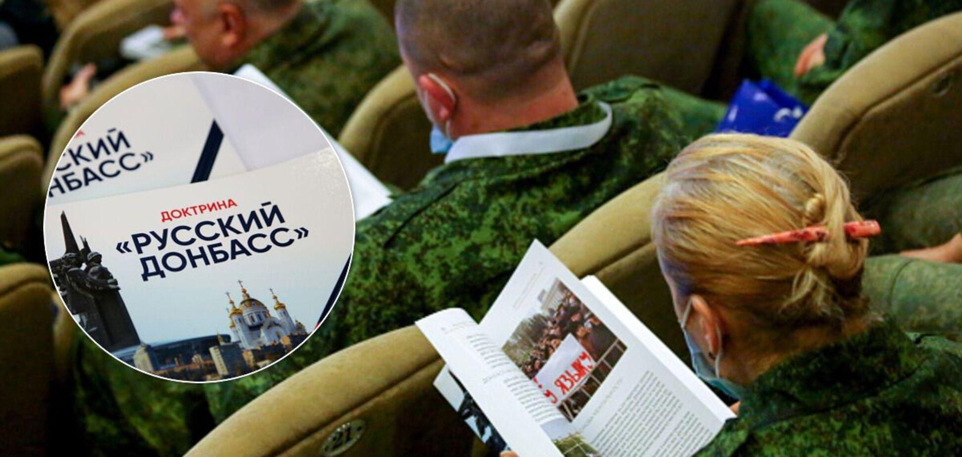Террористические группировки 'Л/ДНР'