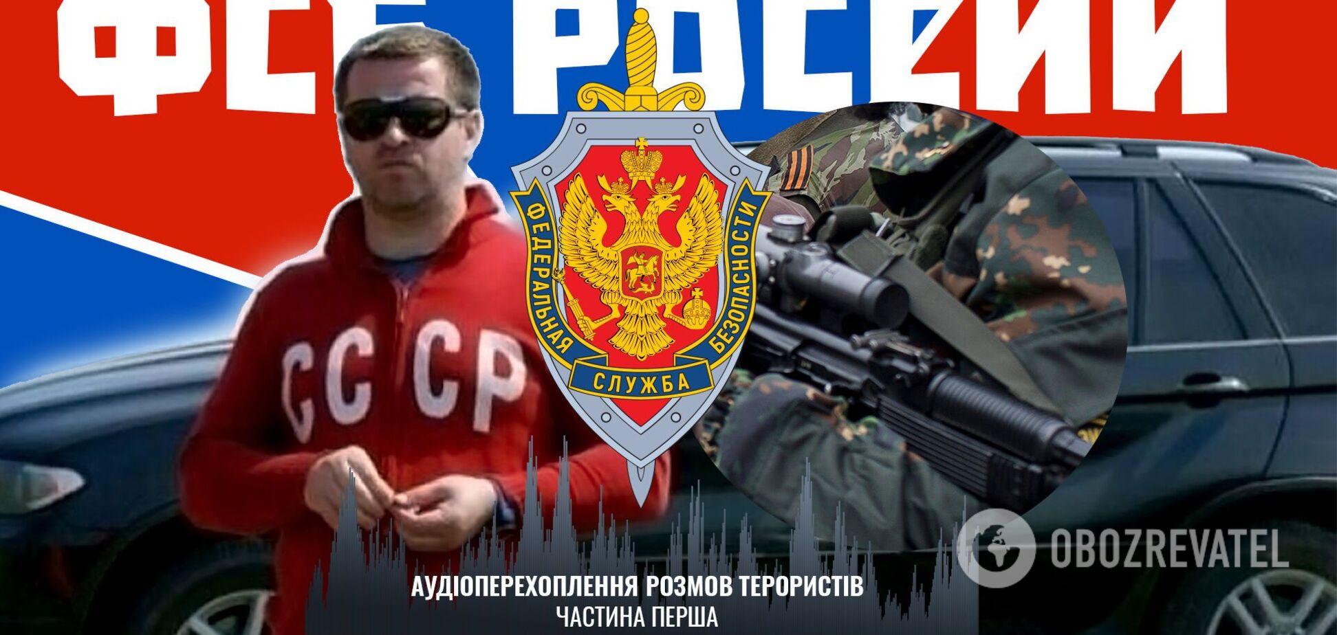 Аудиоперехват разговоров боевиков 'ДНР'. 18+