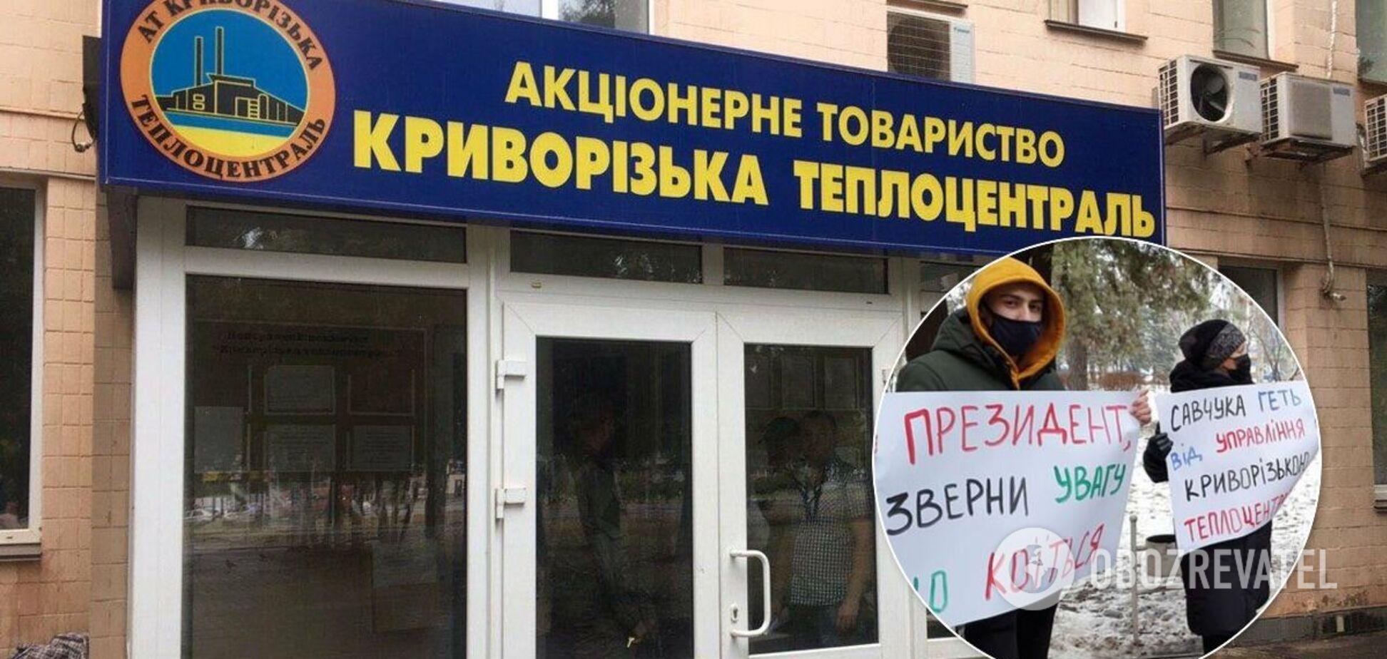 Українці влаштували протест під 'Криворізькою теплоцентраллю'