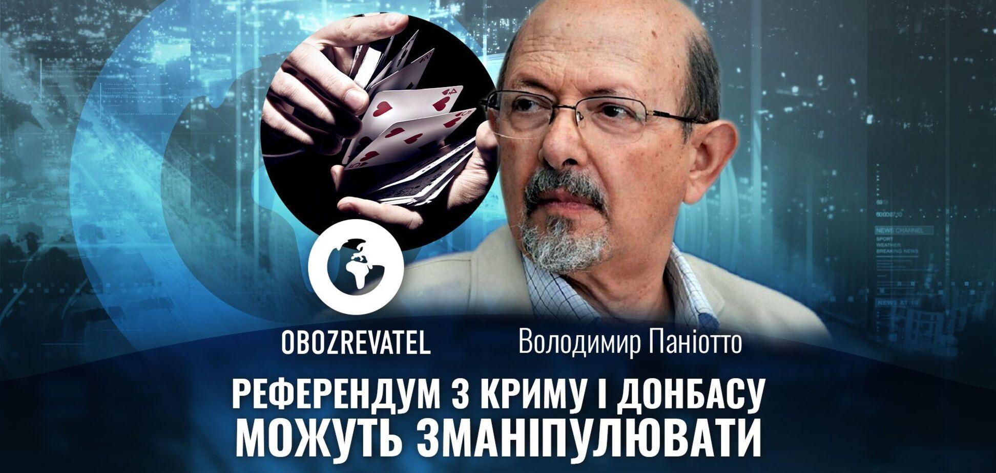 Паніотто: референдум з Криму і Донбасу можуть зманіпулювати