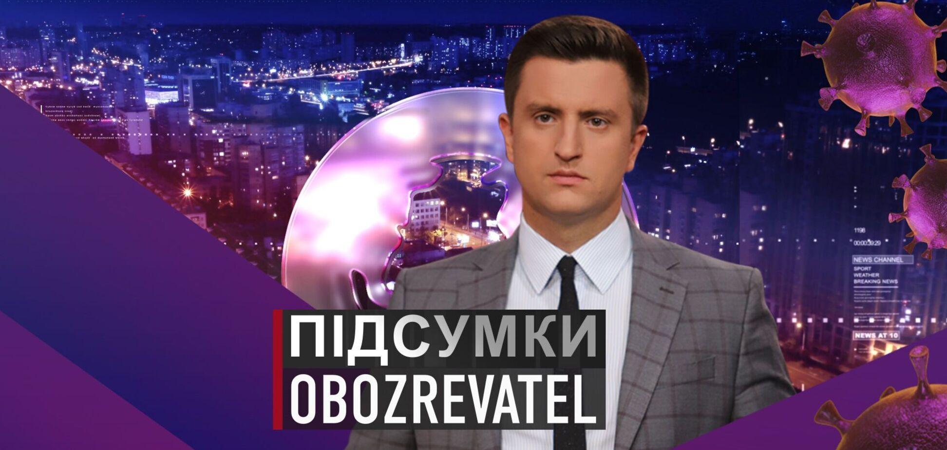 Итоги дня с Вадимом Колодийчуком. Вторник, 2 февраля