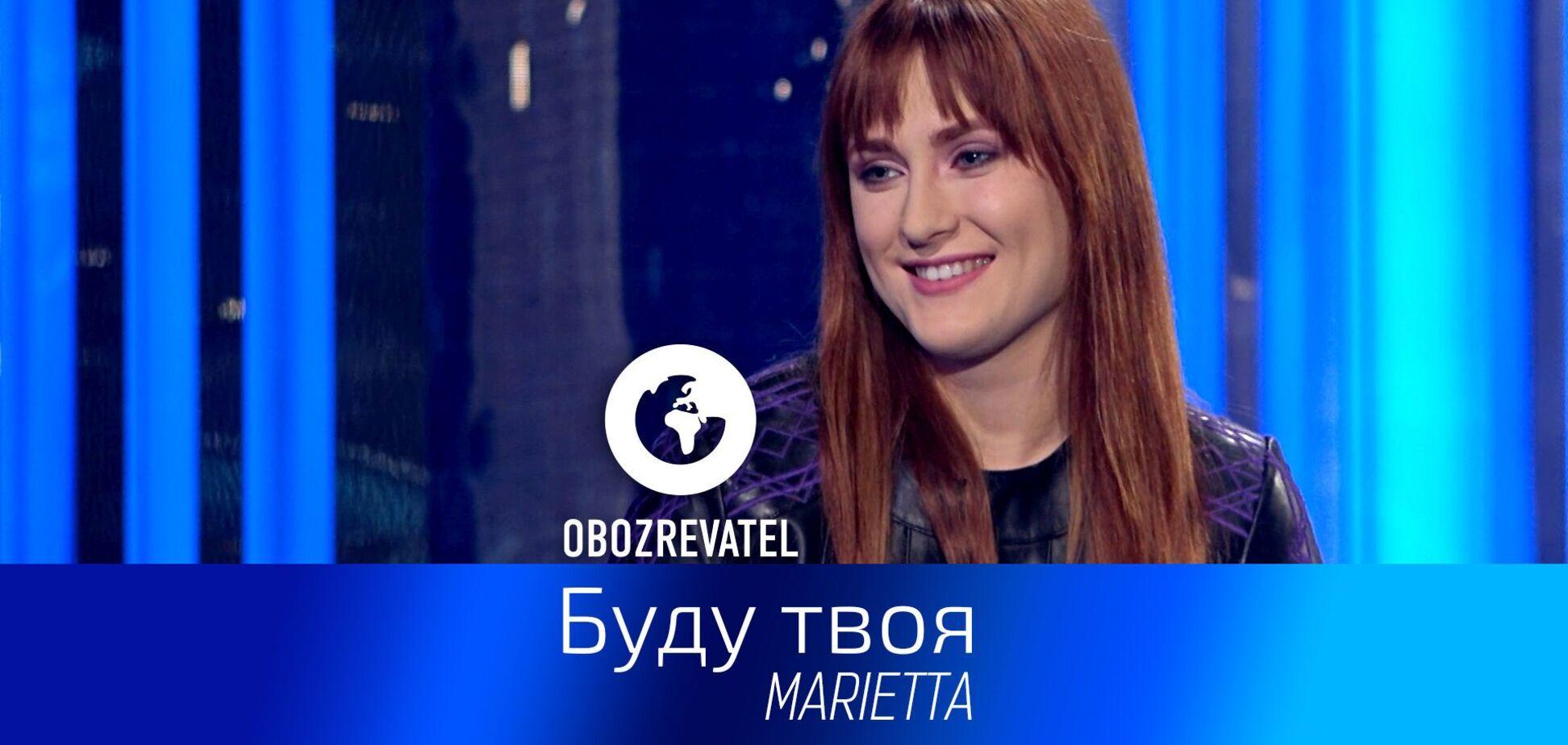 Marietta презентовала клип 'Буду твоя'