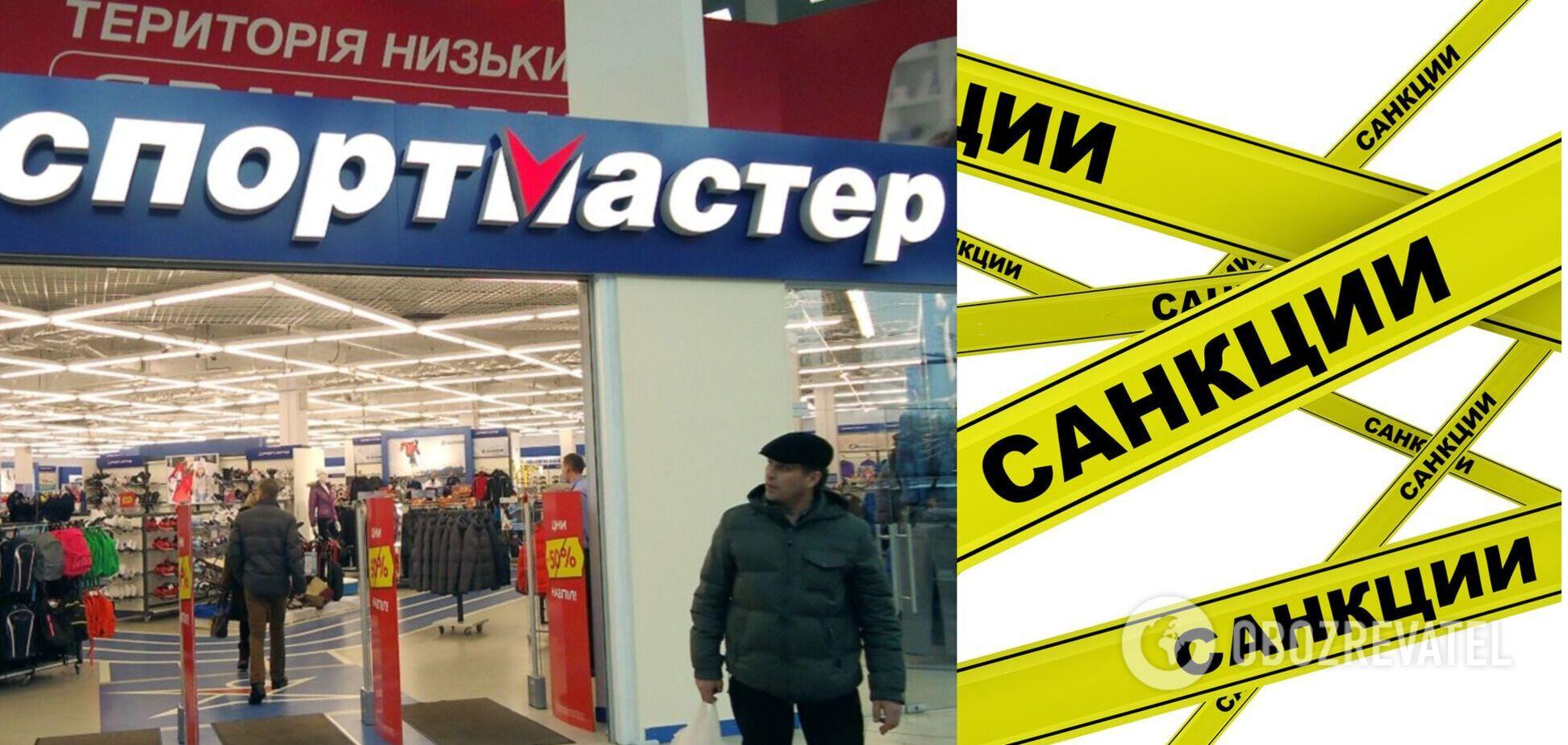Под санкции СНБО попала сеть 'Спортмастер'