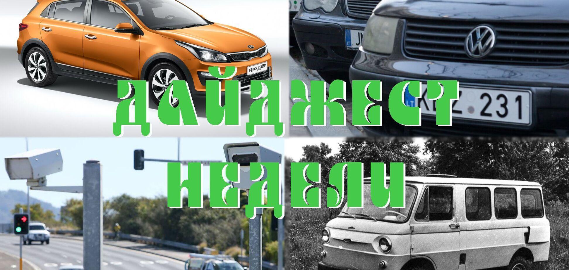 Розмитнення за 1000 євро, мінівен ЗАЗ та витрати на авто: головне за тиждень