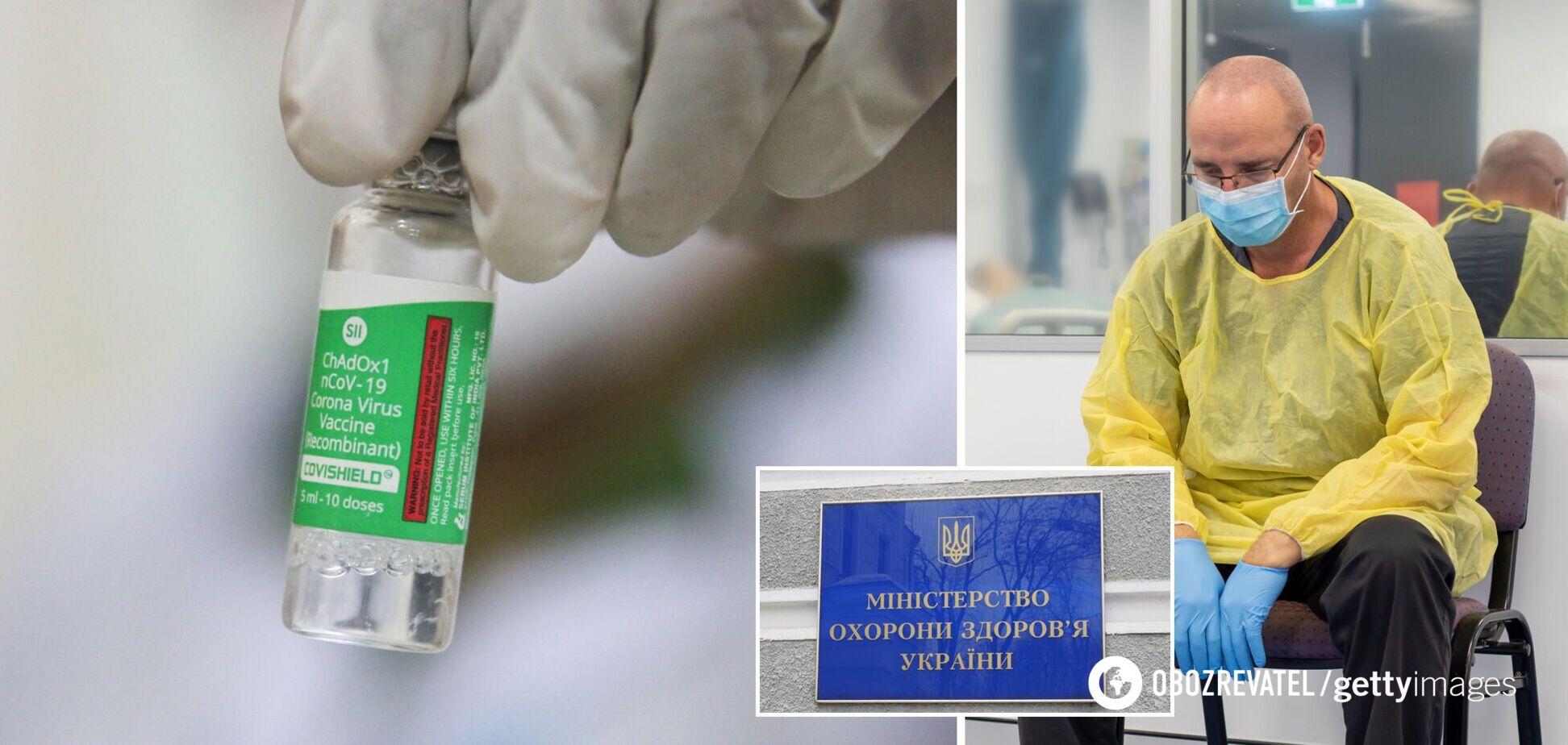 У МОЗ пообіцяли вакцину від AstraZeneca в Україні з дня на день
