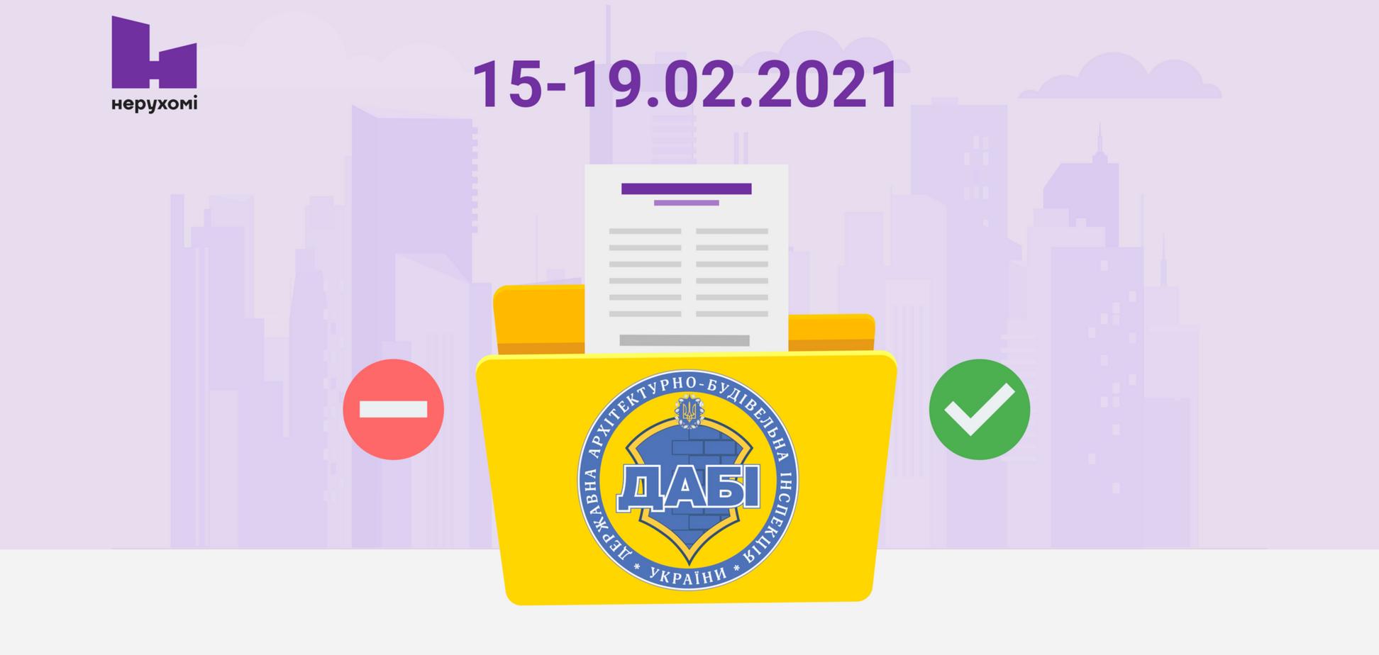 Забудовники почекають: ДАБІ другий тиждень не реєструє дозволи на ЖК