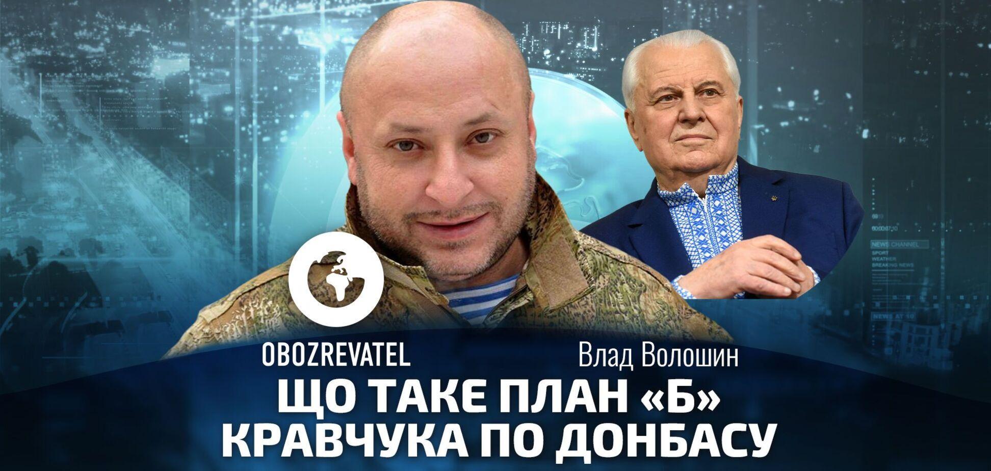 Волошин: что такое план 'Б' Кравчука по Донбассу