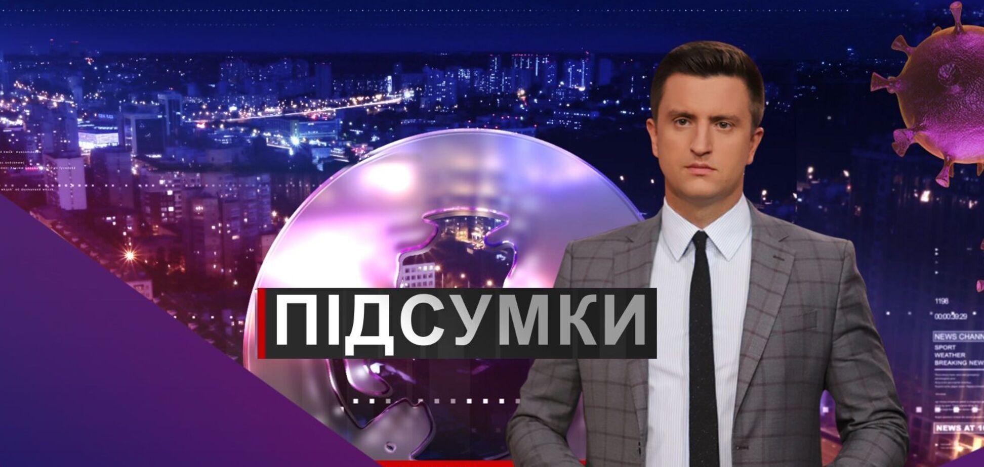 Итоги дня с Вадимом Колодийчуком. Понедельник, 22 февраля