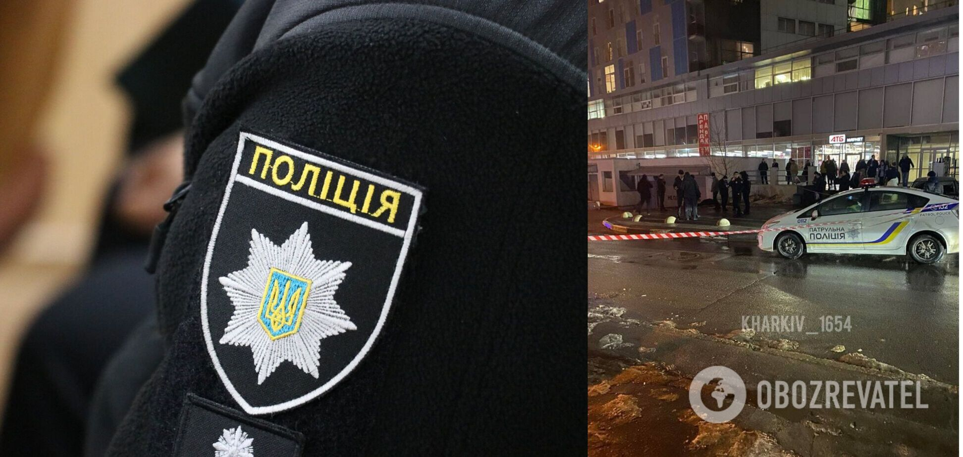 Вбивство в Харкові