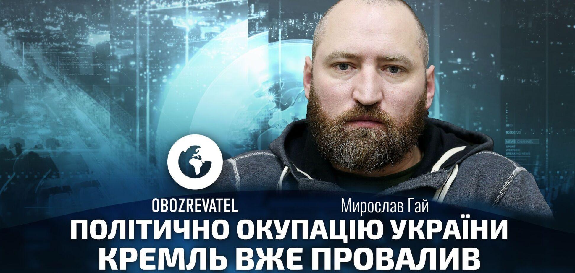 Гай: Кремль провалил оккупацию Украины политически