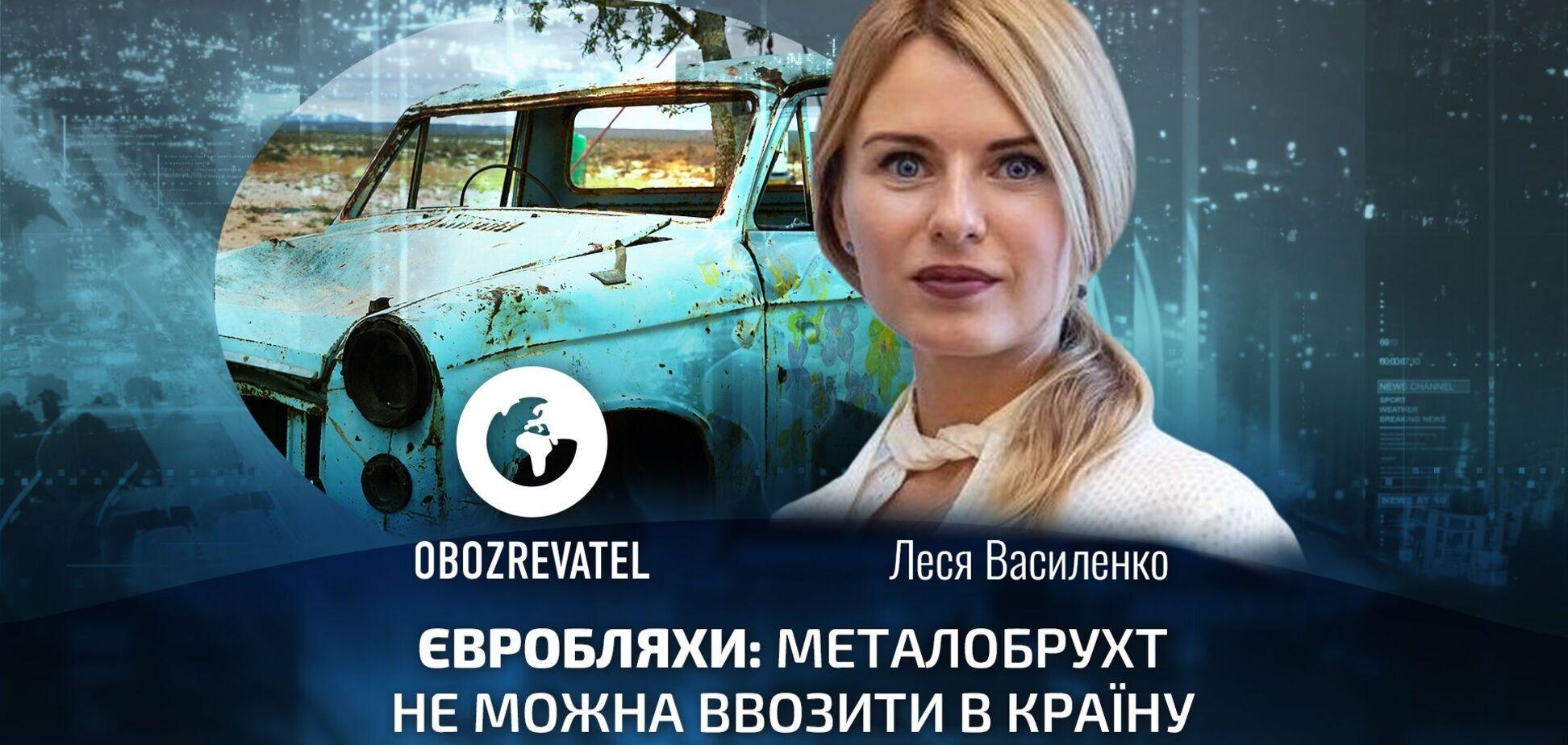 Василенко: 'евробляхи' – это металлолом