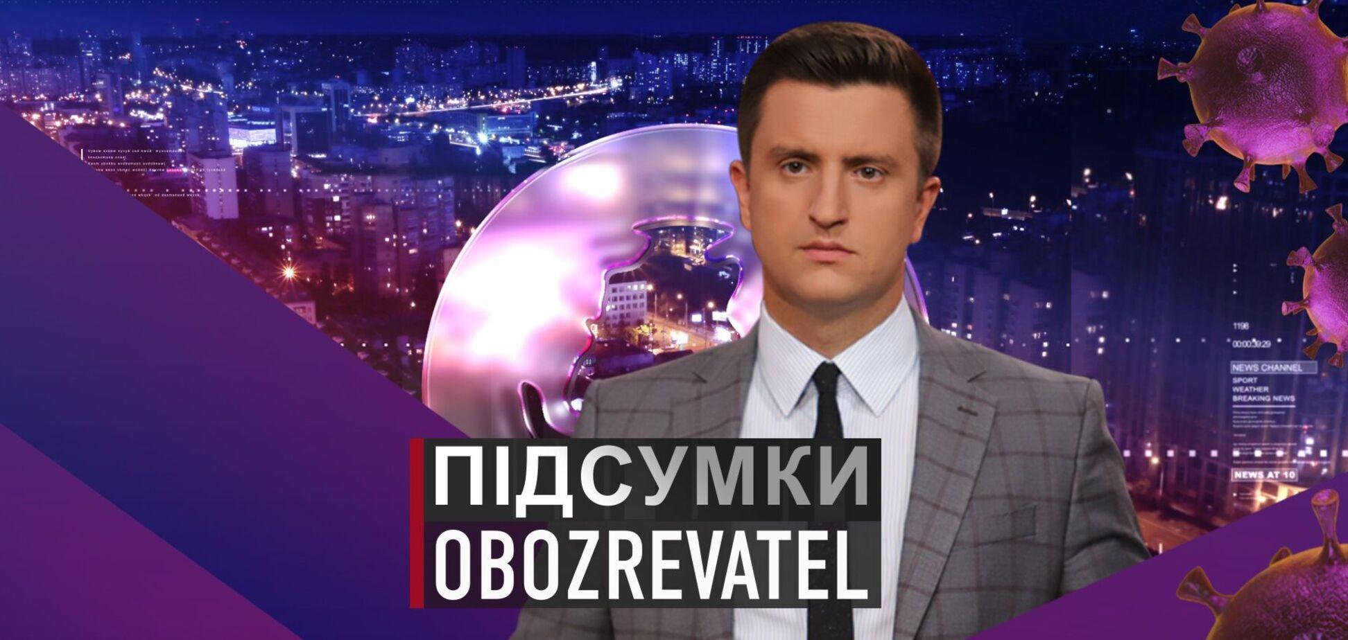 Итоги дня с Вадимом Колодийчуком. Вторник, 23 февраля