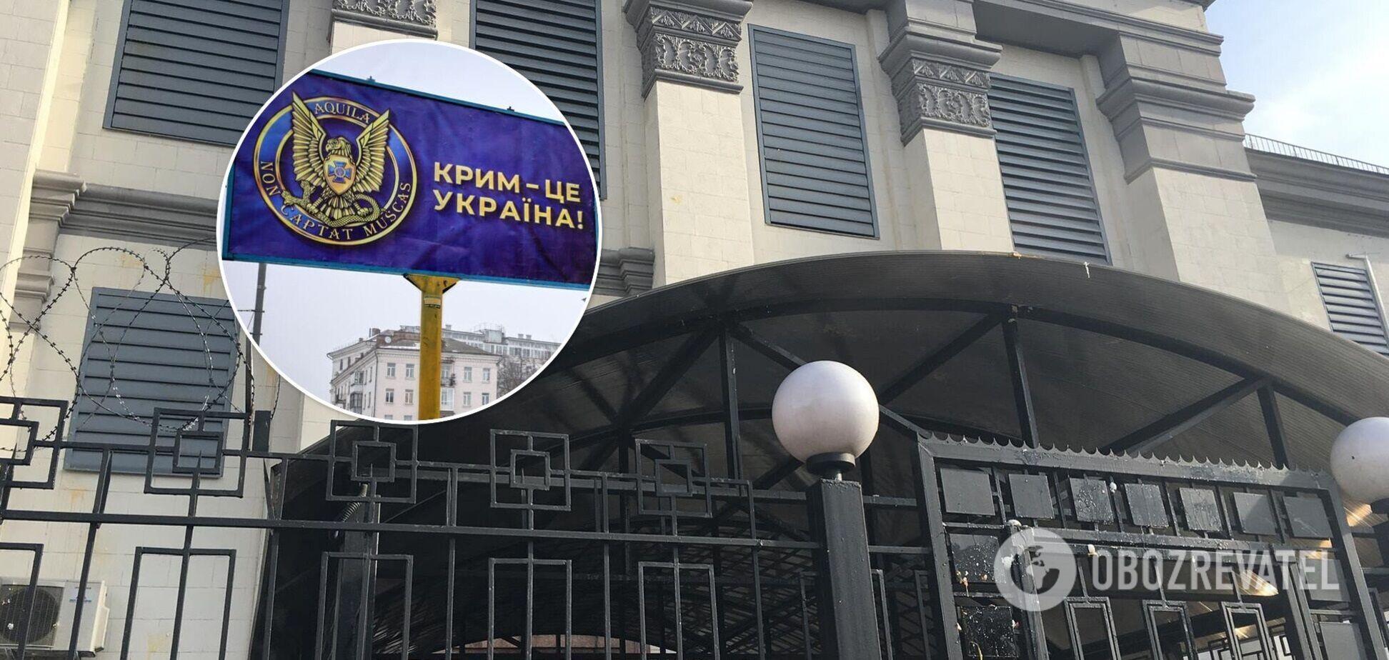 Возле диппредставительства России появился важный плакат