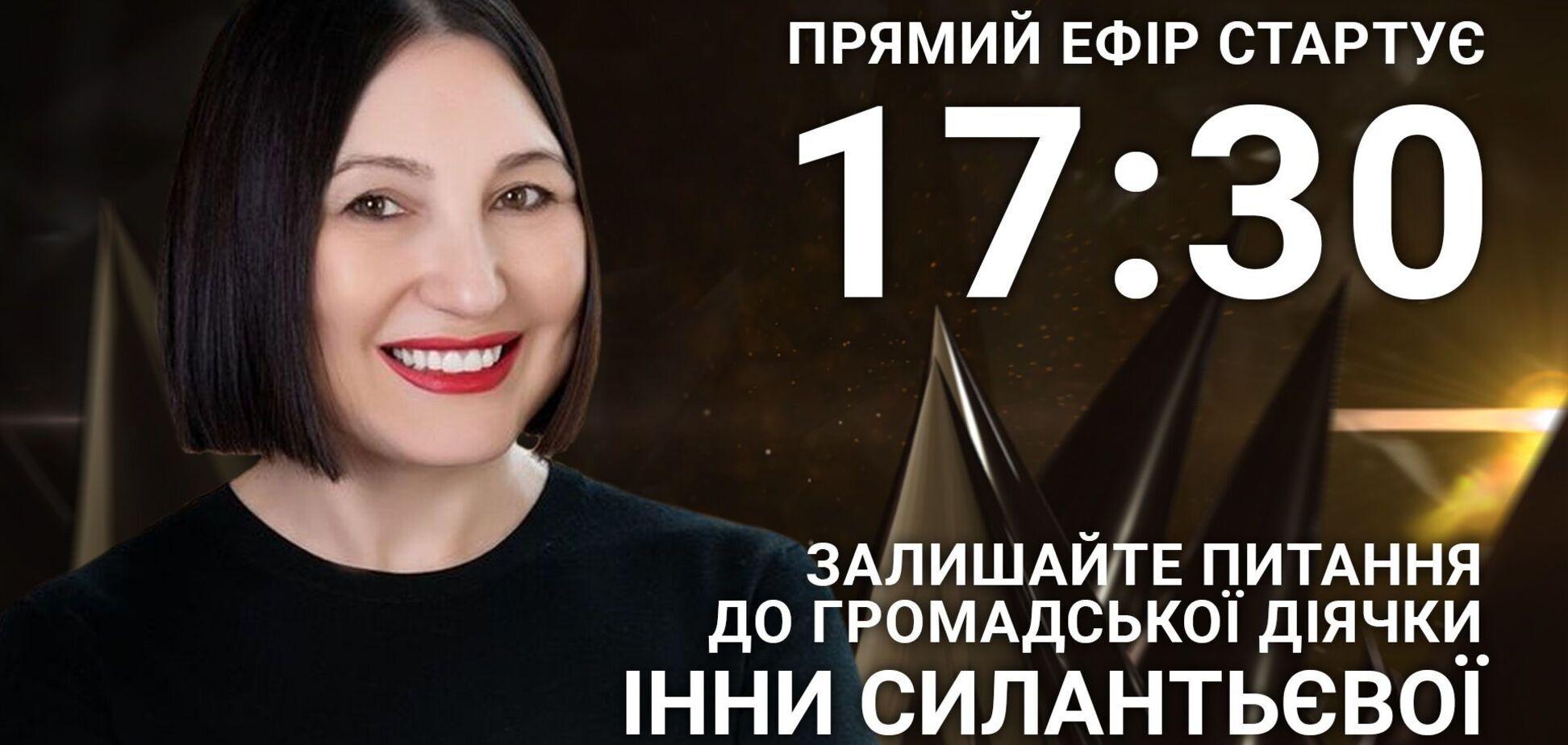 Инна Силантьева: задайте общественному деятелю острый вопрос