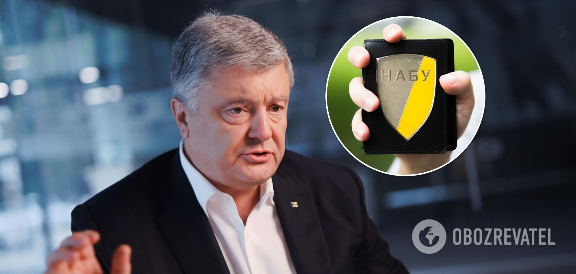 У НАБУ заявили, що не знайшли доказів розкрадання Порошенком $100 млрд