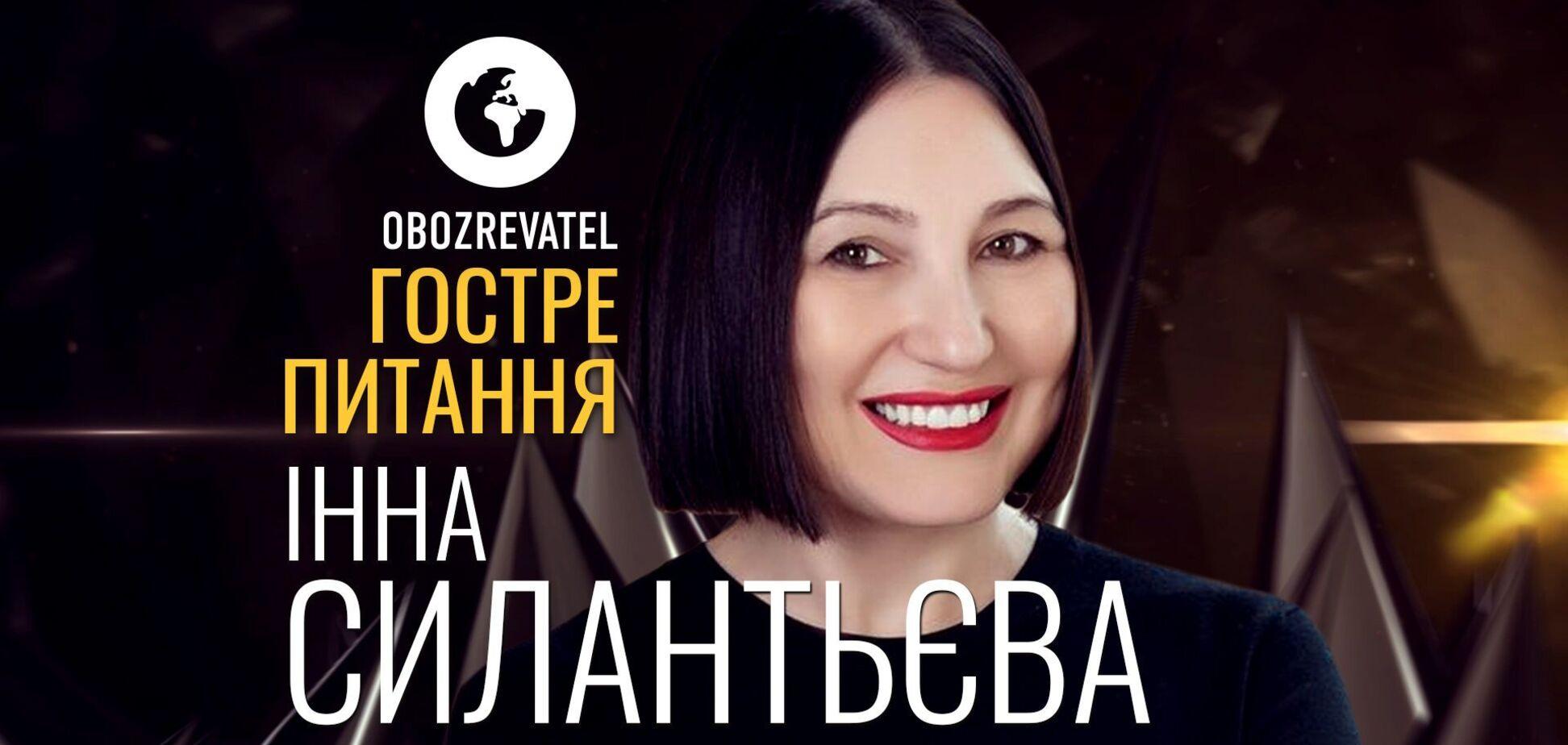 Инна Силантьева | Гостре питання