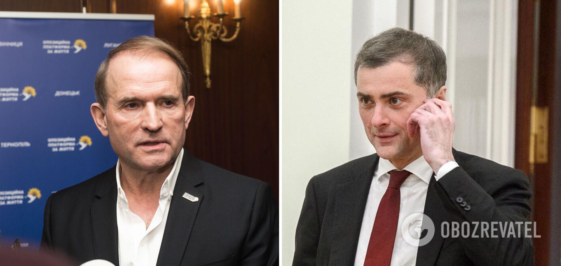 Медведчук и Сурков