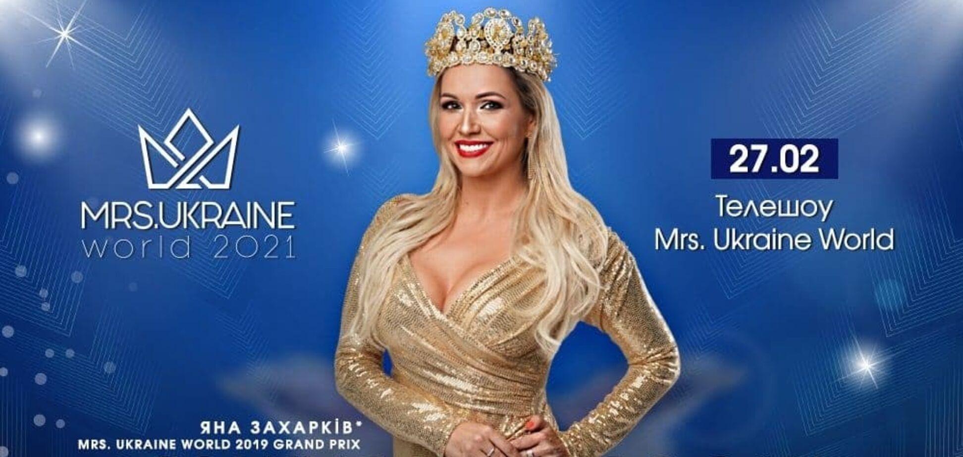Голосування: Обираємо Mrs. Ukraine World 2021