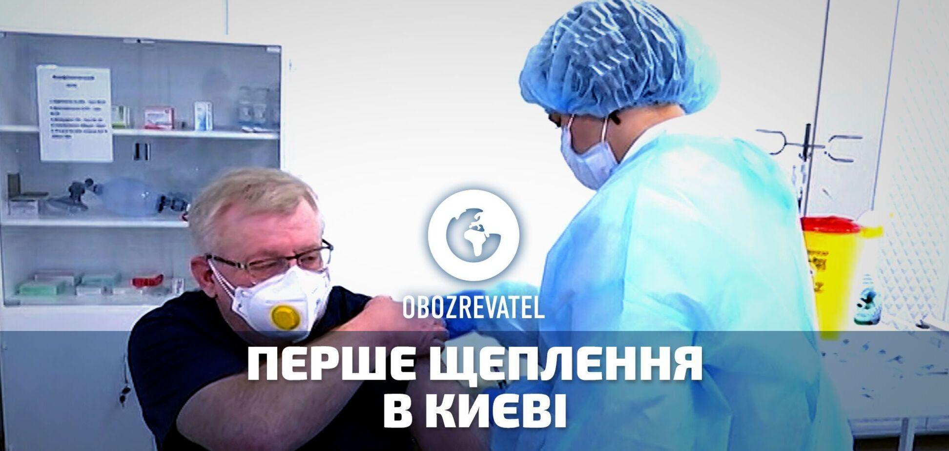 Перший вакцинований від COVID-19 в Києві