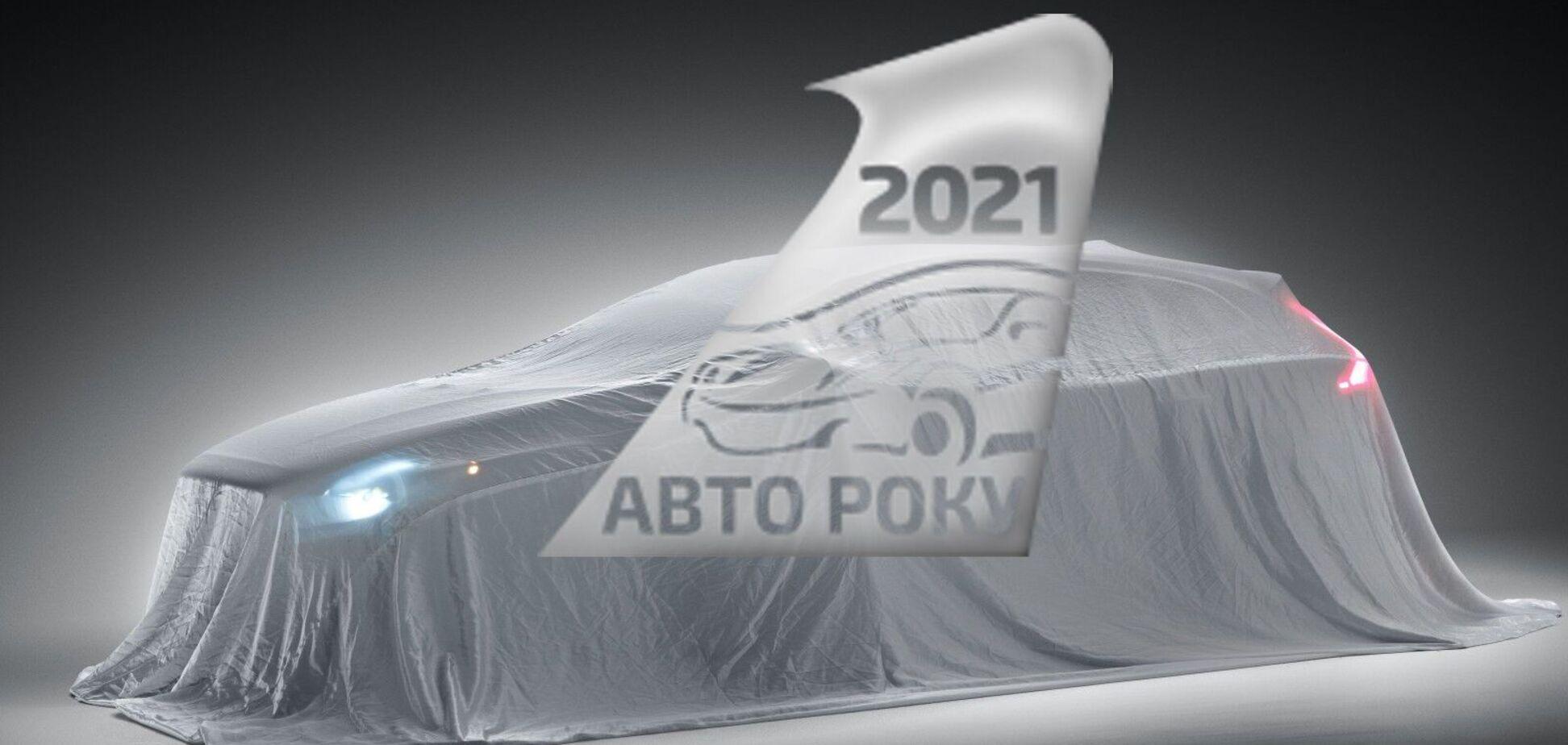 Названо претендентів на титул 'Автомобіль року 2021 в Україні'