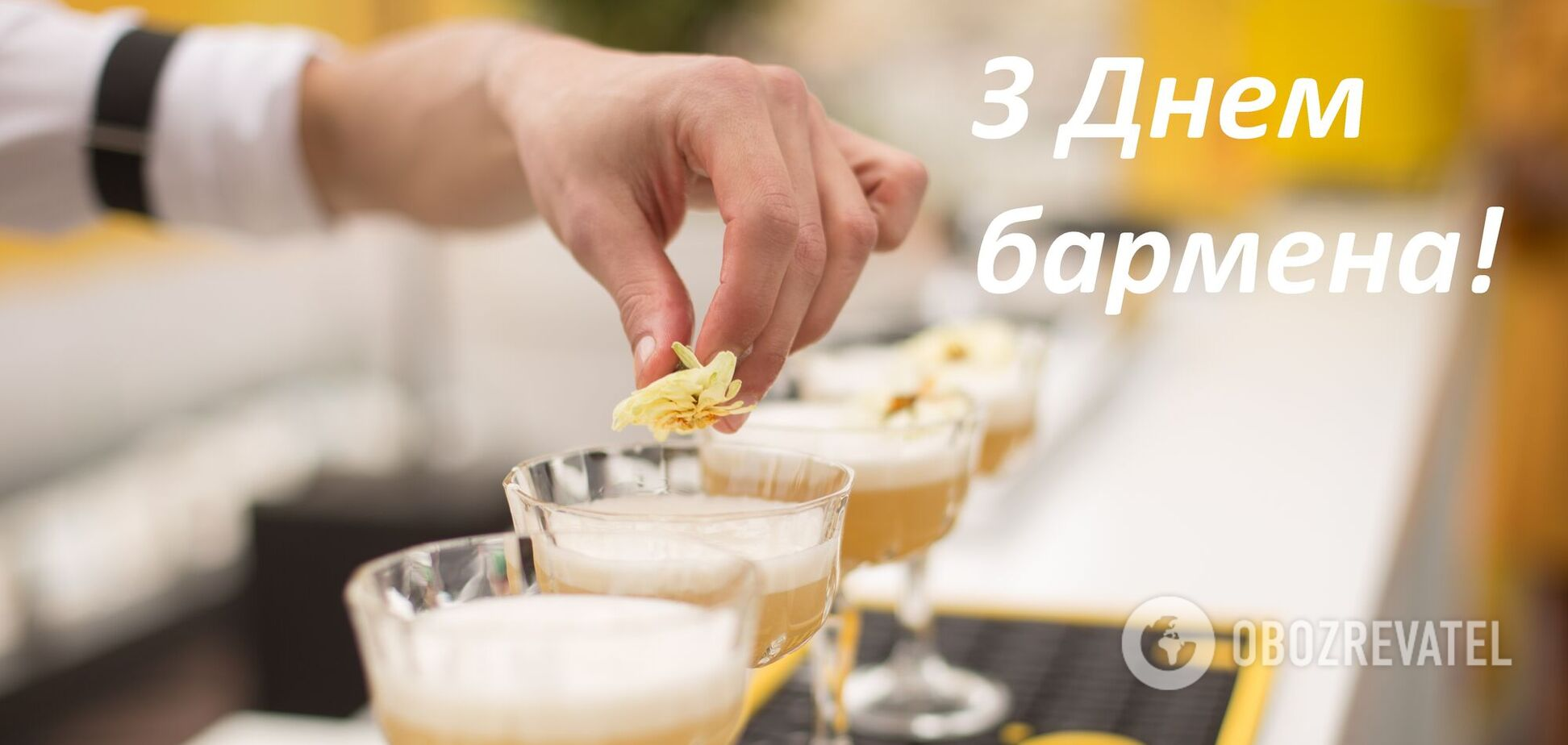 Міжнародний день бармена відзначається 6 лютого