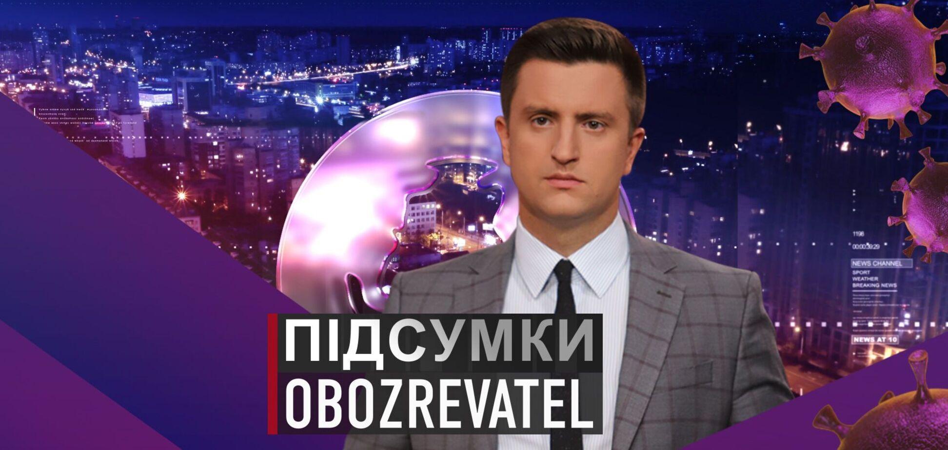 Підсумки дня з Вадимом Колодійчуком. Середа, 3 лютого