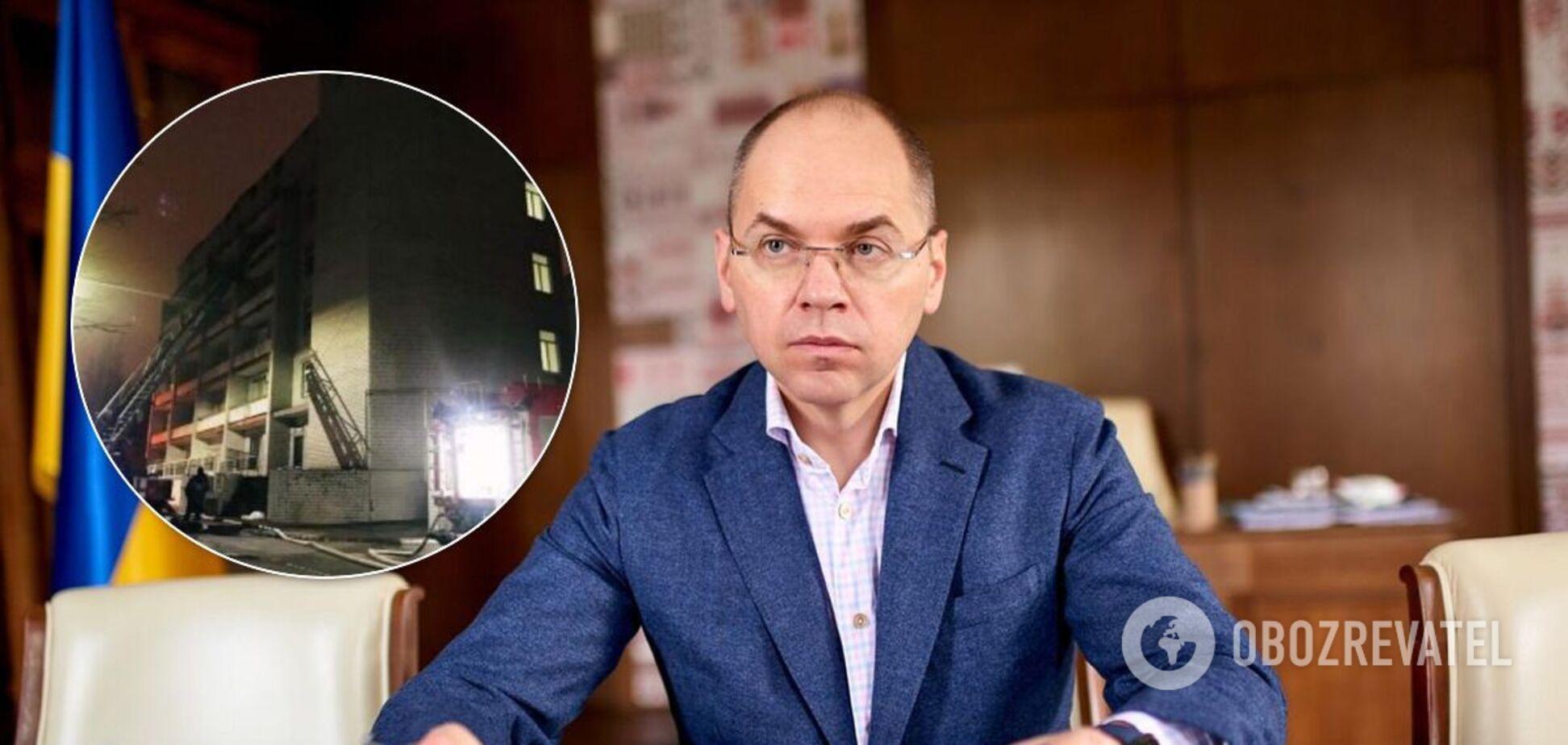Степанов терміново вилетів у Запоріжжя через пожежу в COVID-лікарні
