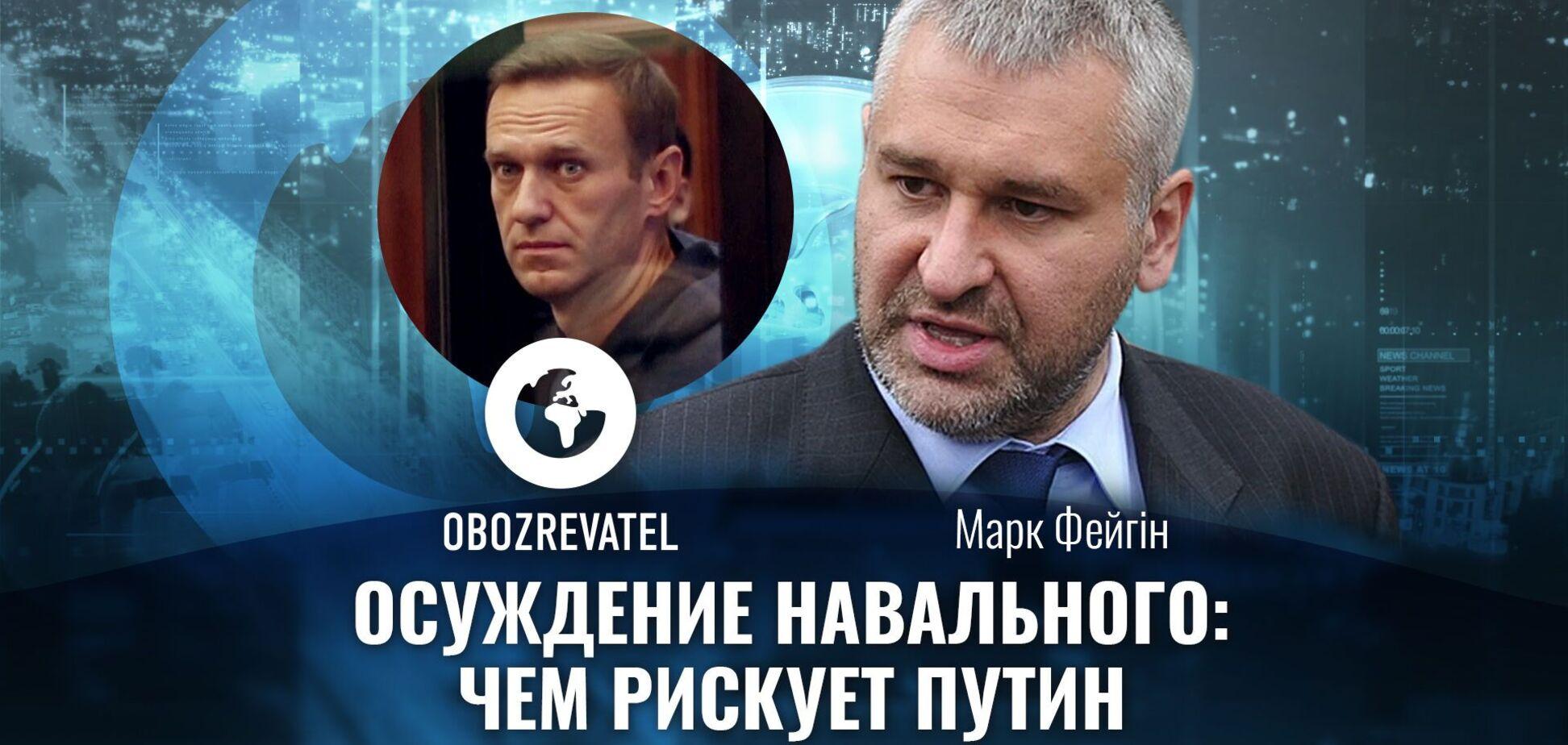 Правозахисник Фейгін: Путін і Навальний йдуть ва-банк
