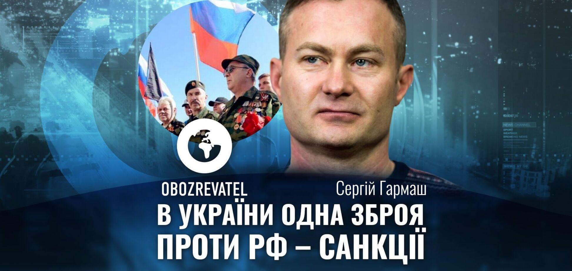 Гармаш: Кремль готов к расширению 'Л/ДНР'